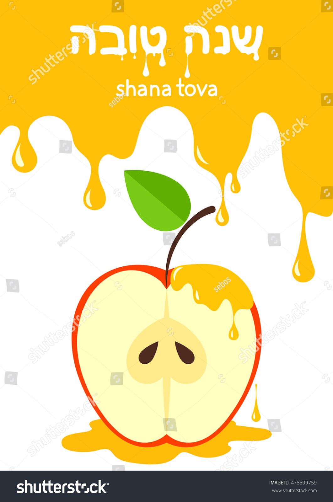 Greeting card jewish new year shana stock vector 478399759 greeting card of the jewish new year shana tova holiday rosh hashanah apple kristyandbryce Images