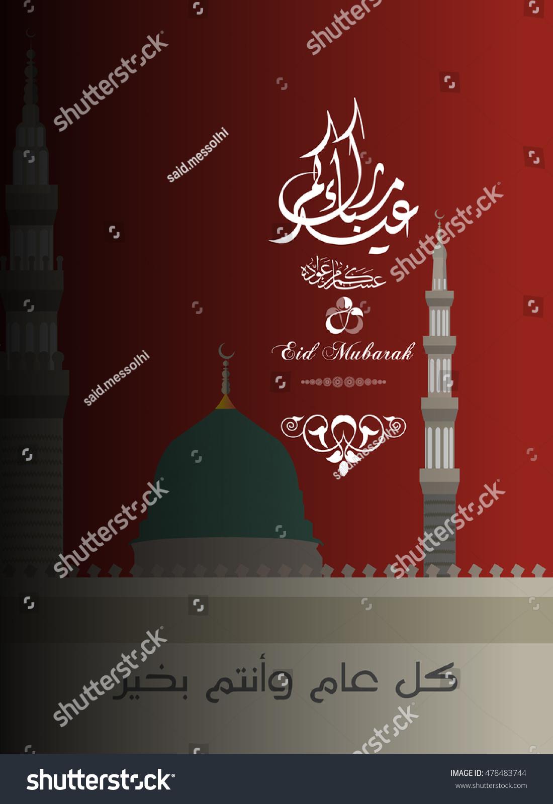 Wonderful Idd Eid Al-Fitr Greeting - stock-vector-greeting-card-and-wishes-of-eid-al-fitr-and-eid-ul-adha-saeed-mubarak-with-arabic-calligraphy-478483744  Trends_32772 .jpg