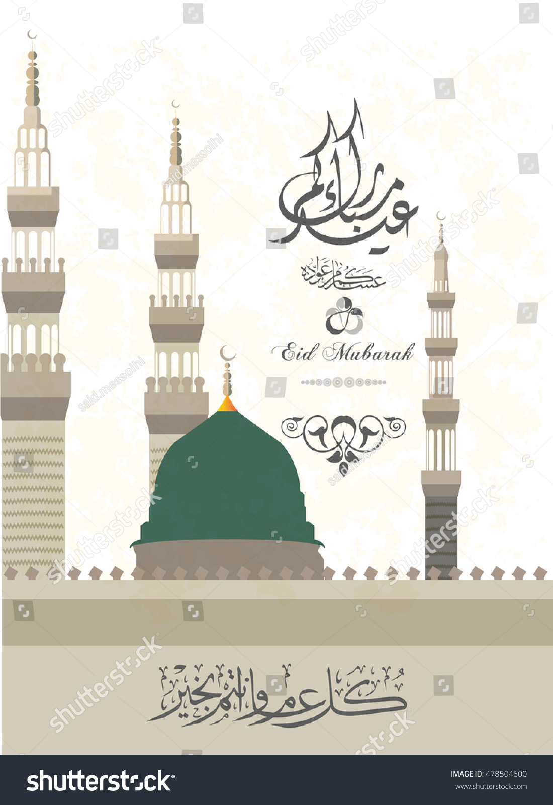 Simple Eid Il Eid Al-Fitr Greeting - stock-vector-greeting-card-of-eid-al-fitr-and-eid-ul-adha-saeed-mubarak-with-arabic-calligraphy-478504600  Pic_941871 .jpg