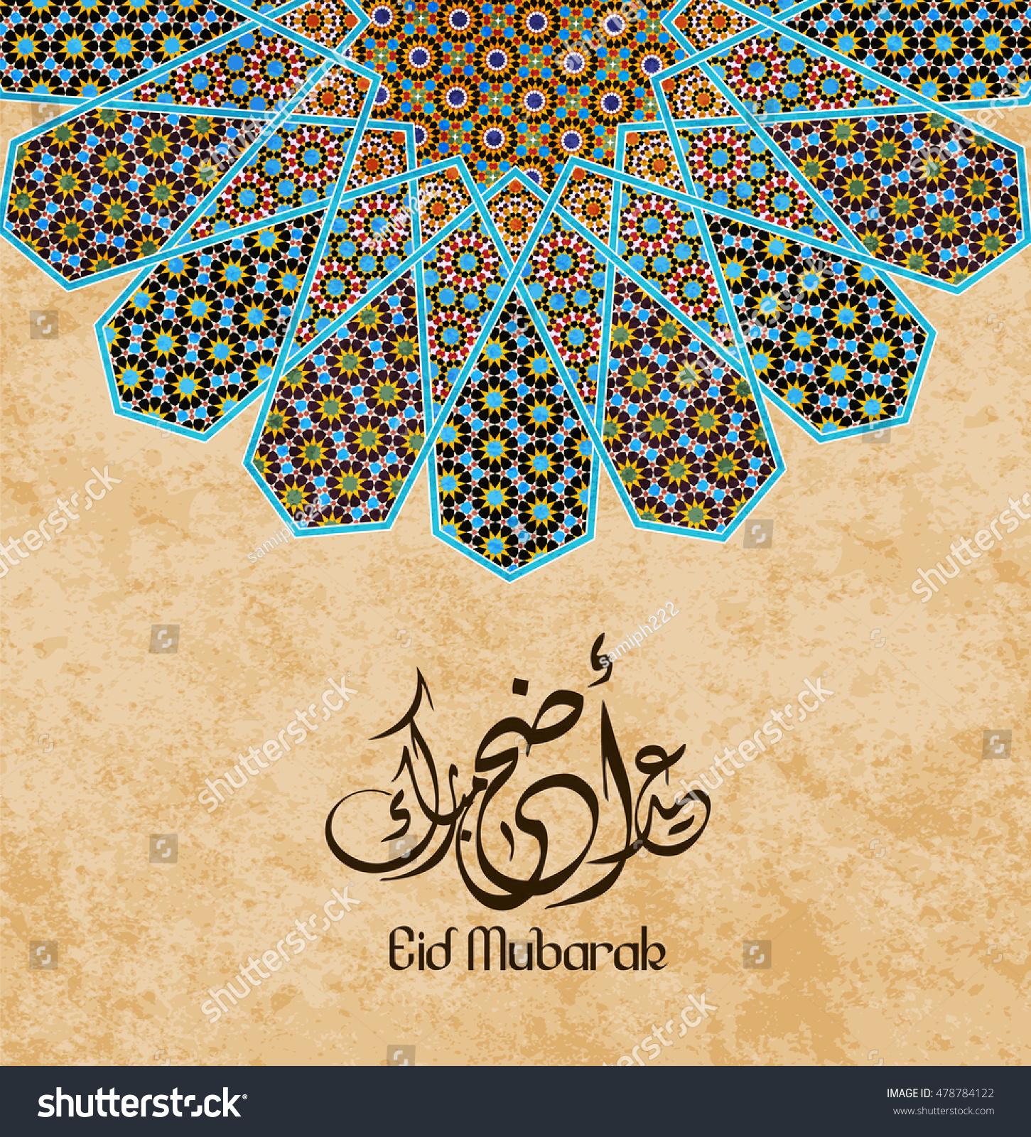 Eid Mubarak Al Adha Mubarak Greeting Stock Vector 478784122