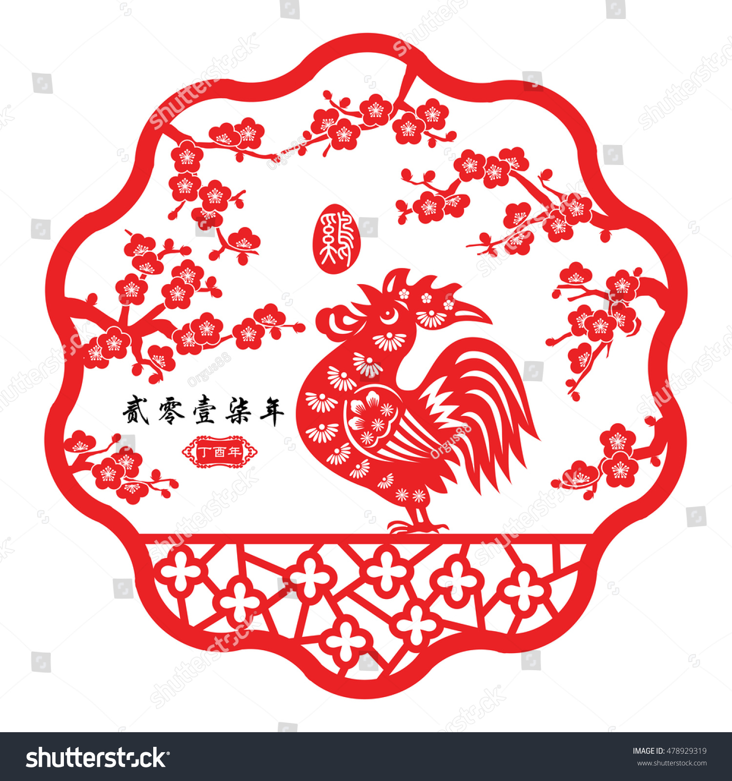 Rooster Year Chinese Zodiac Symbol Paper Stock Vector Royalty Free