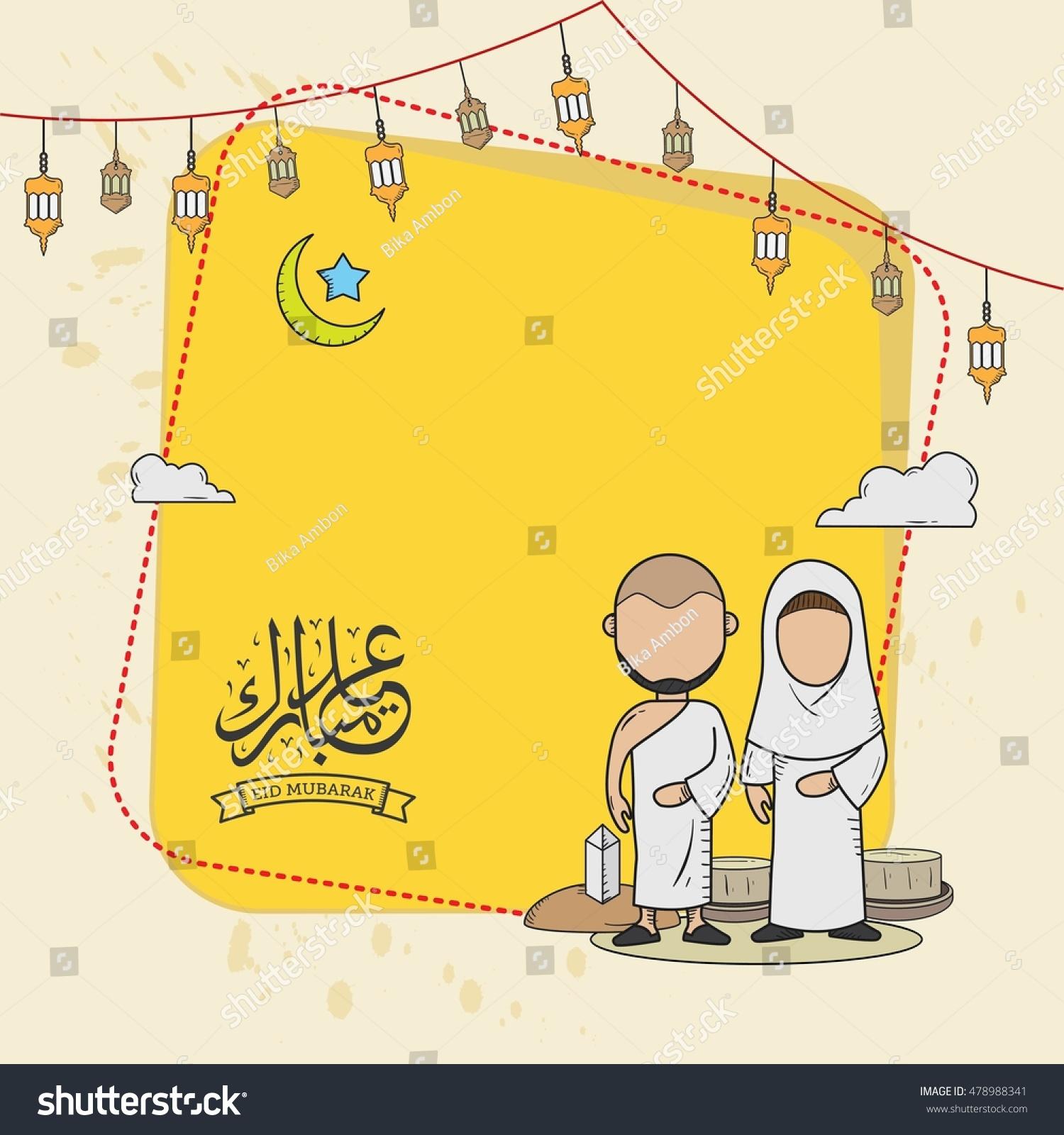 Eid Mubarak Greeting Card Hand Drawn Stock Vector Royalty Free