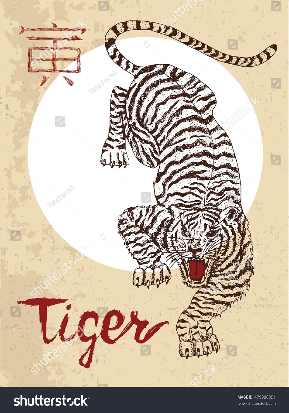 Chinese Zodiac Symbol Hand Drawn Tiger Stock Vector Royalty Free