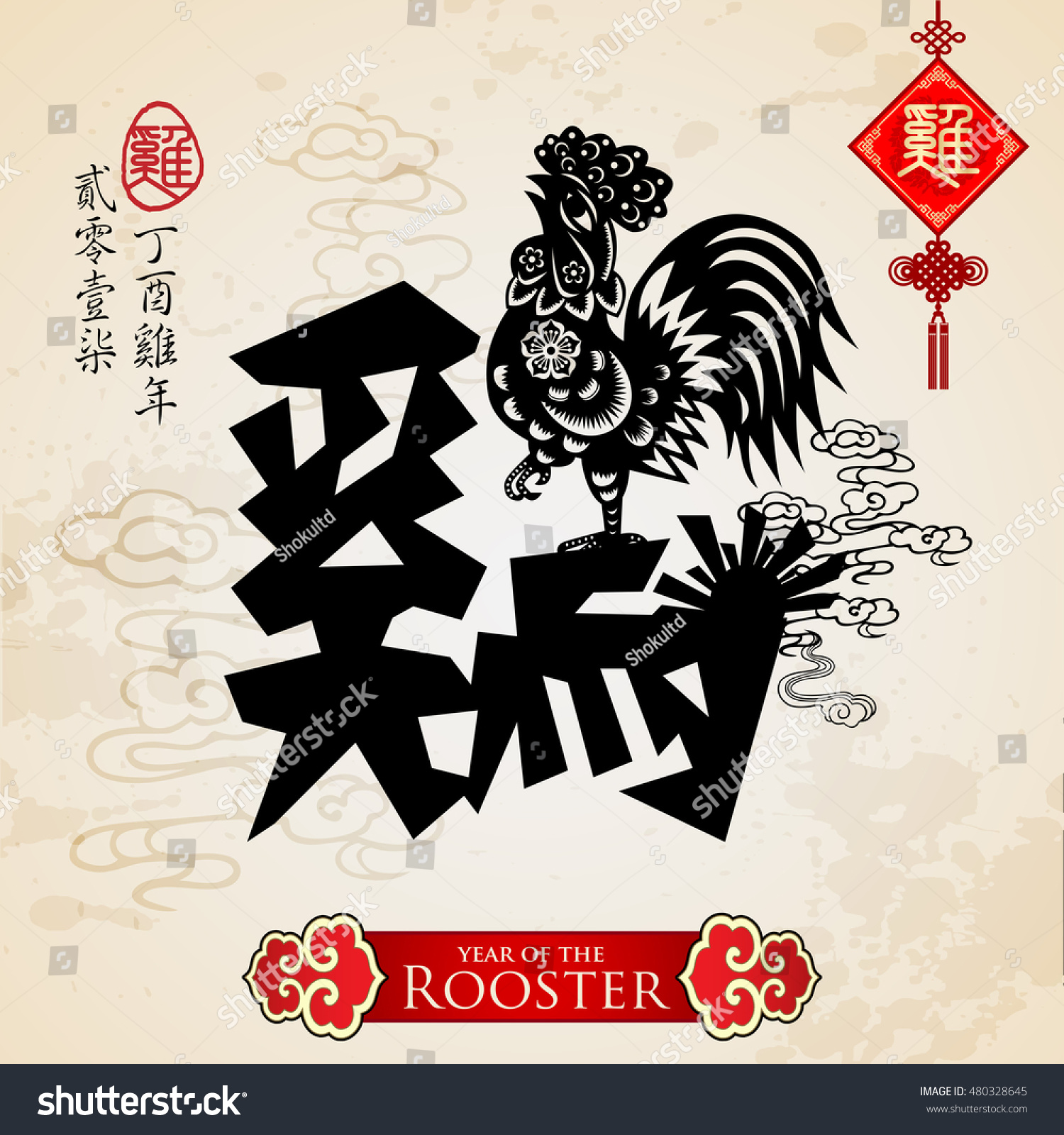 Chinese zodiac rooster calligraphy patterntranslation