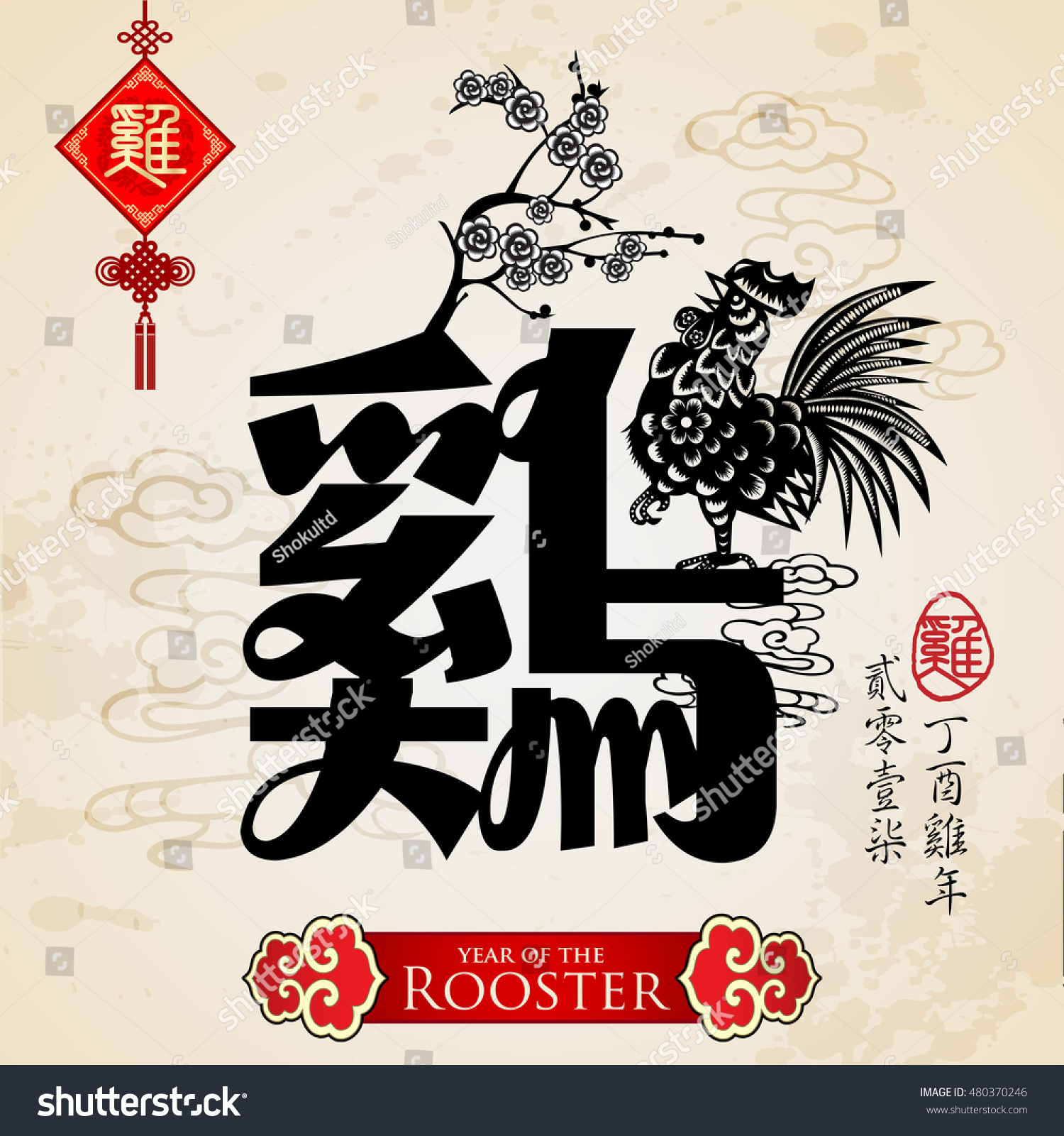 Chinese zodiac rooster calligraphy designtranslation small