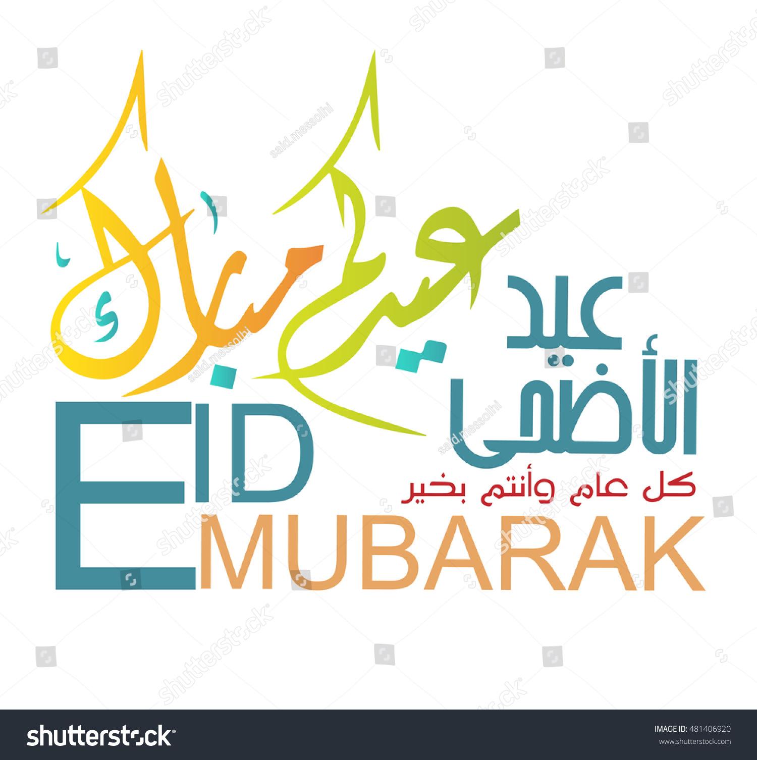 Must see Eid Holiday Eid Al-Fitr Greeting - stock-vector-greeting-card-of-eid-al-fitr-and-eid-al-adha-mubarak-holiday-for-muslim-community-with-arabic-481406920  Graphic_592498 .jpg