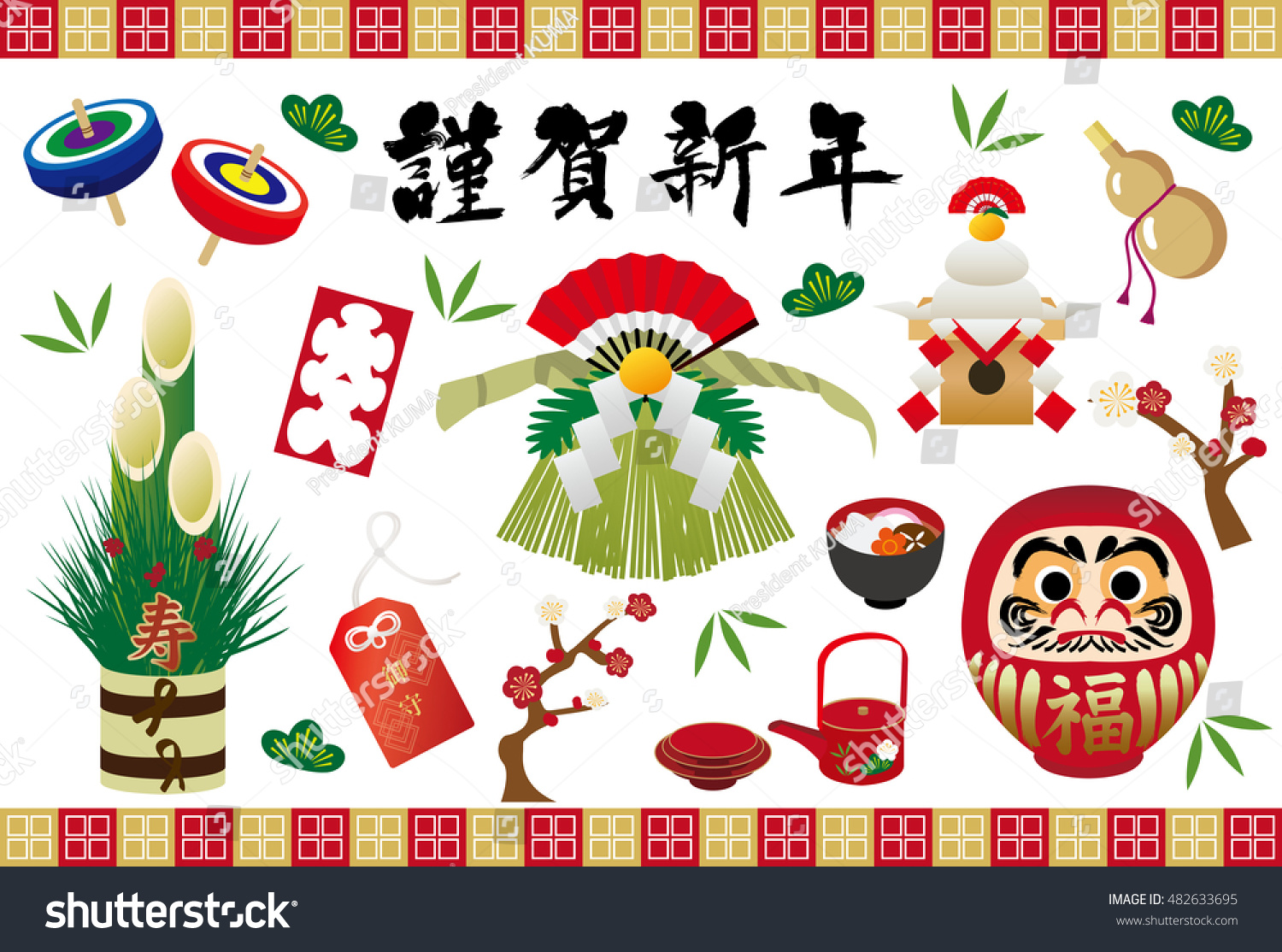 new years card illustration set it says happy new year in japanese ...