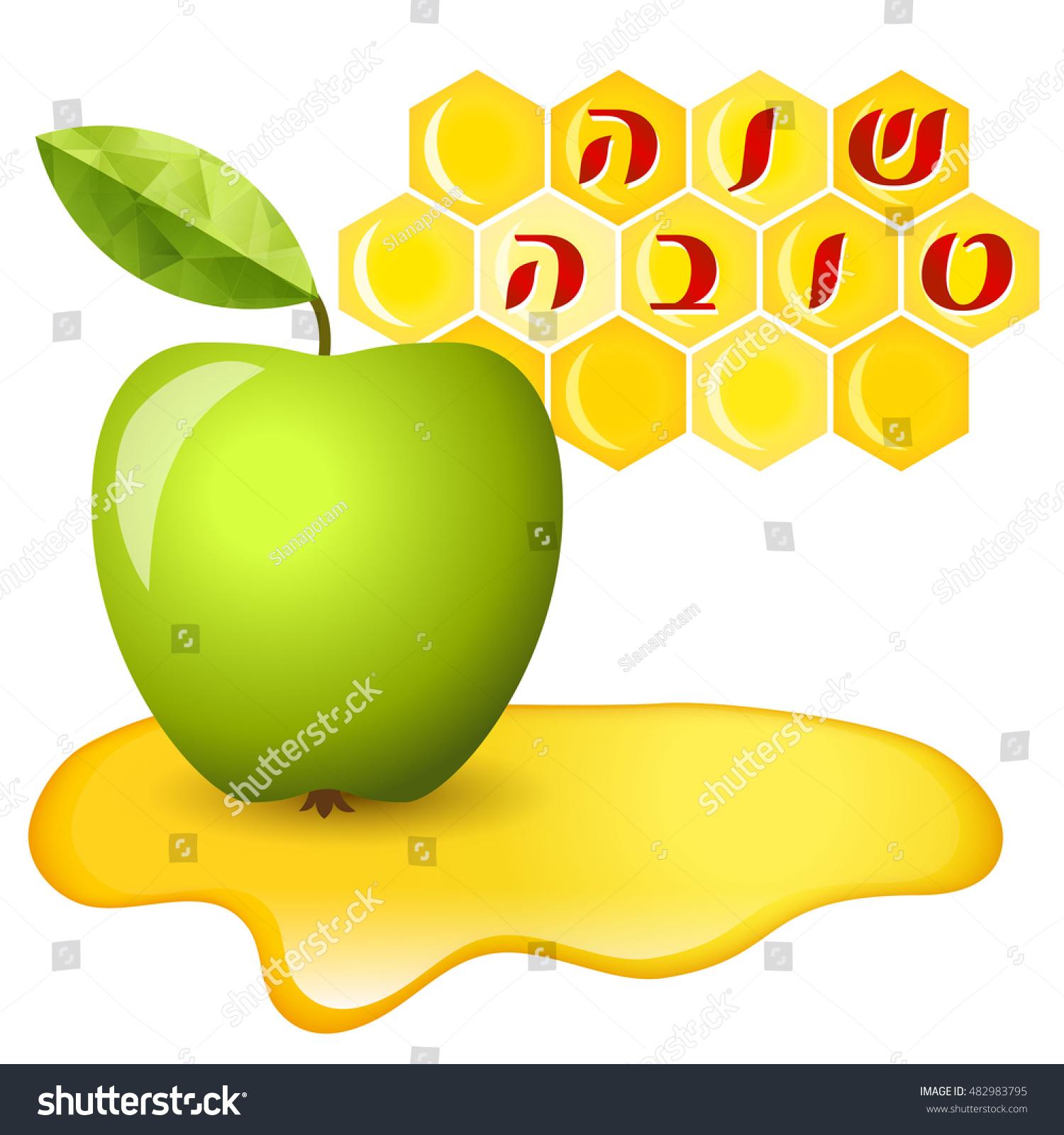 Green apple honey rosh hashana greeting stock vector 482983795 green apple and honey rosh hashana greeting card jewish new year greeting text kristyandbryce Images