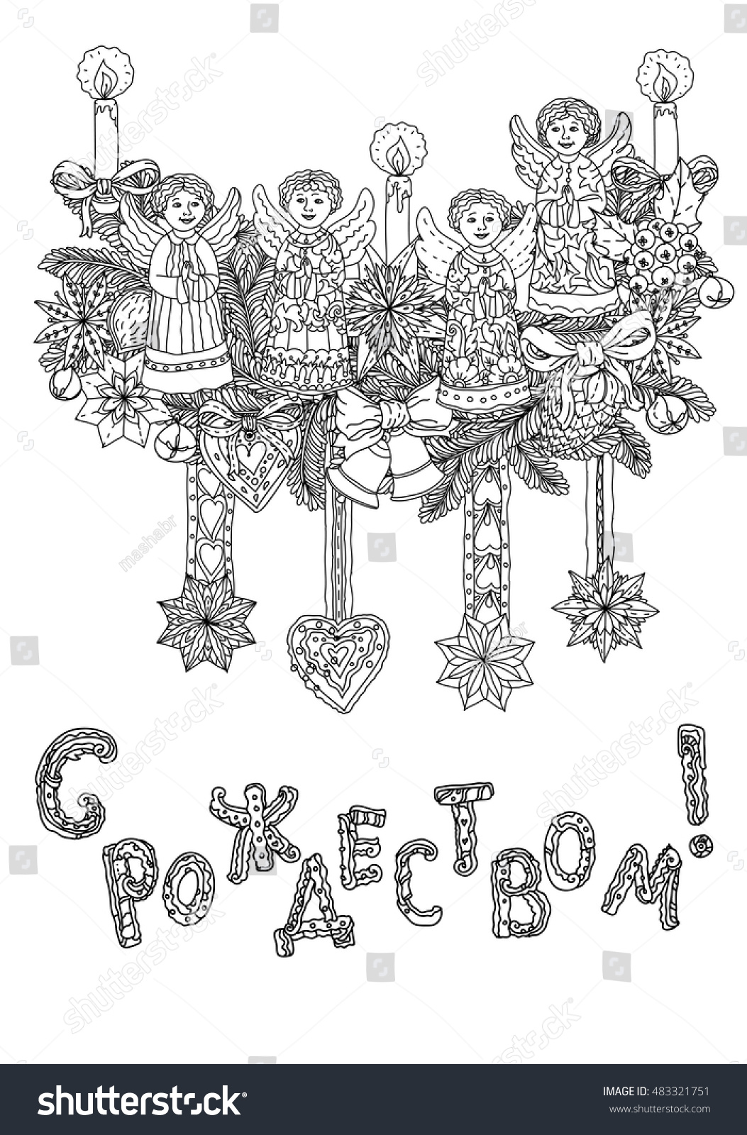 russia christmas coloring pages photo 20