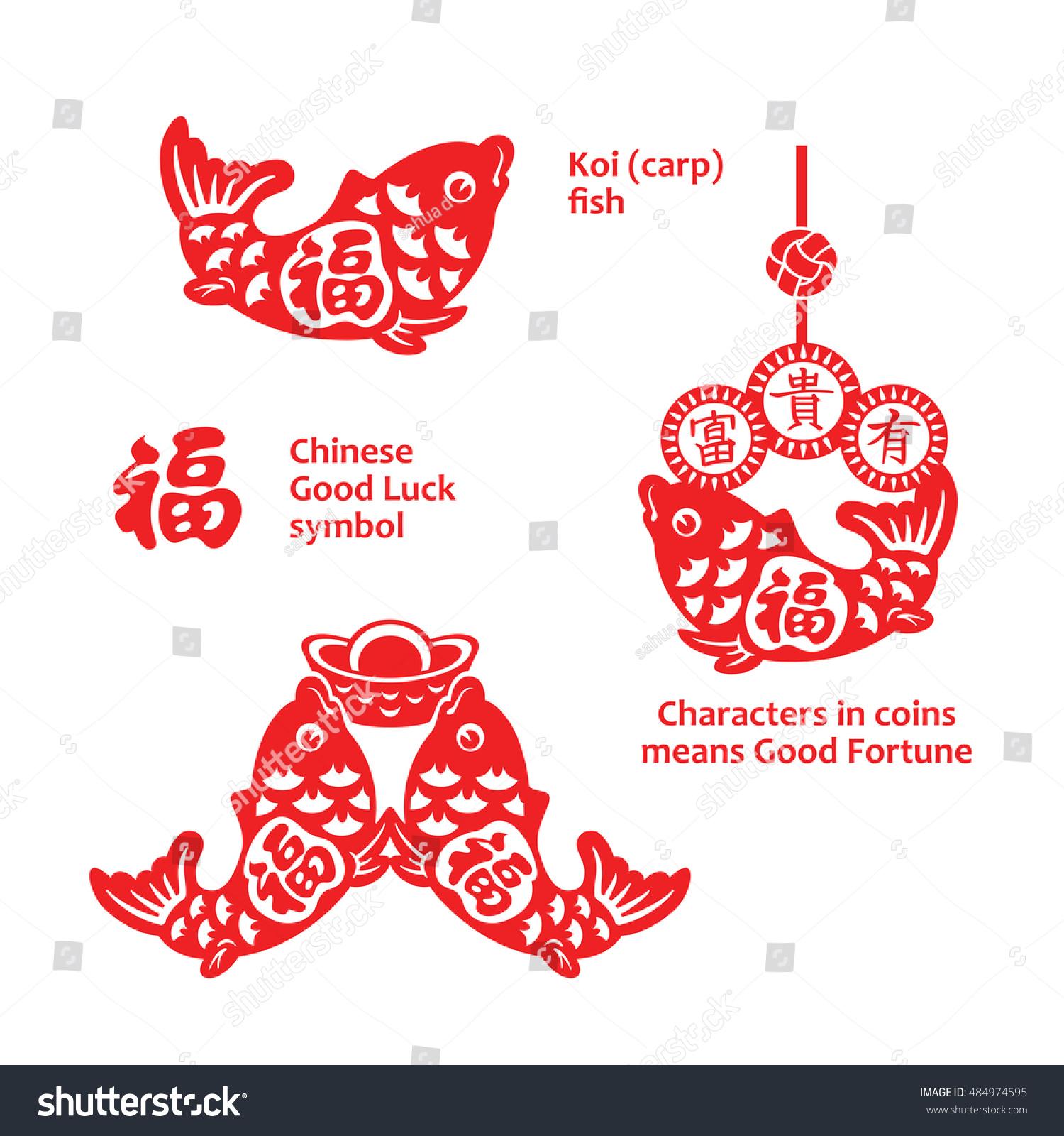 Chinese New Year Koi Fish Papercut Stock Vector 484974595 - Shutterstock