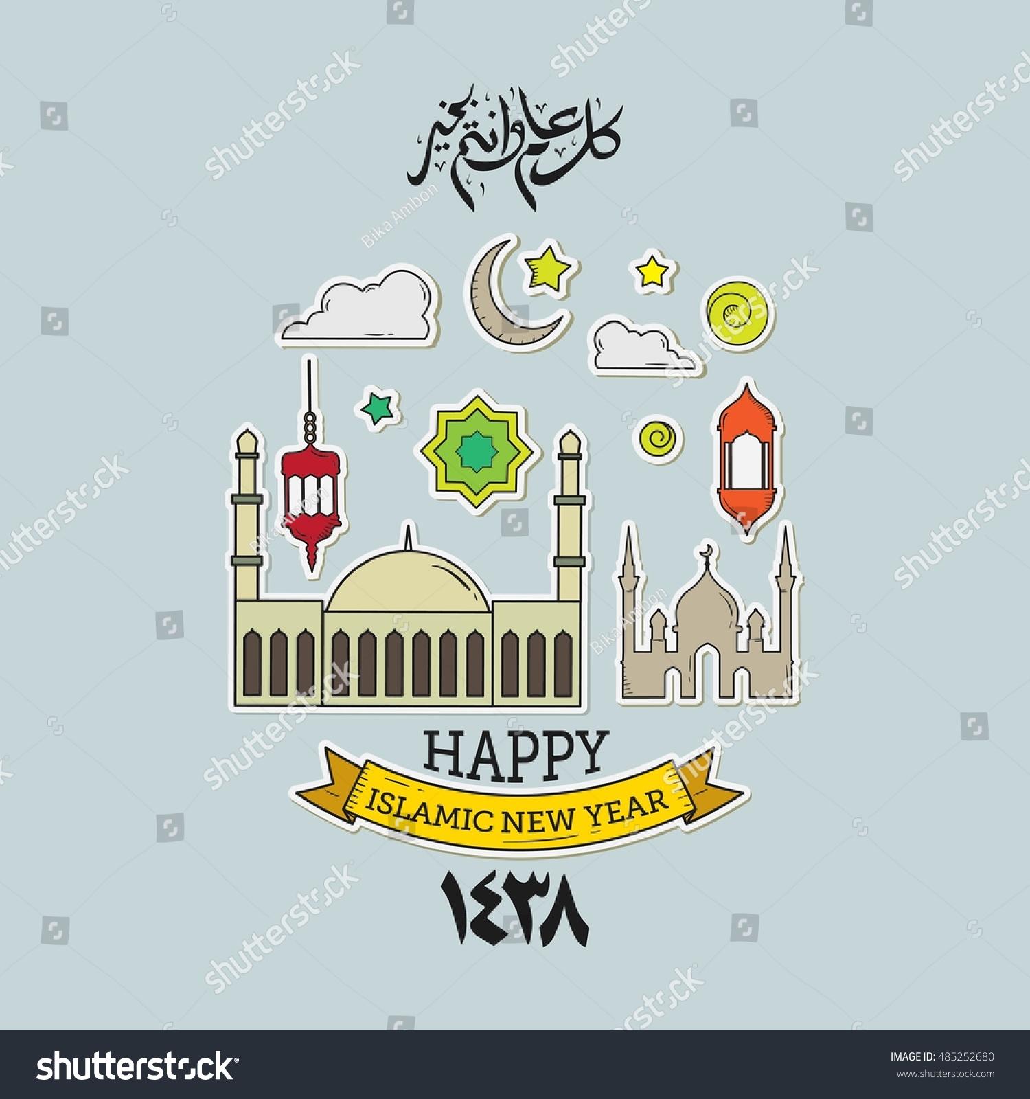 Happy new hijri year 1438 happy stock vector 485252680 shutterstock happy new hijri year 1438 happy new year for all muslim community happy islamic kristyandbryce Images