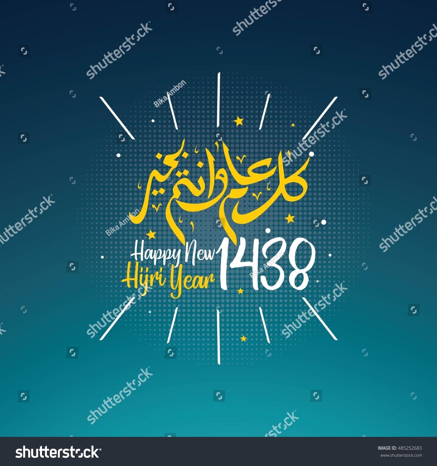 Happy New Hijri Year 1438 Happy Stock Vector 485252683 Shutterstock