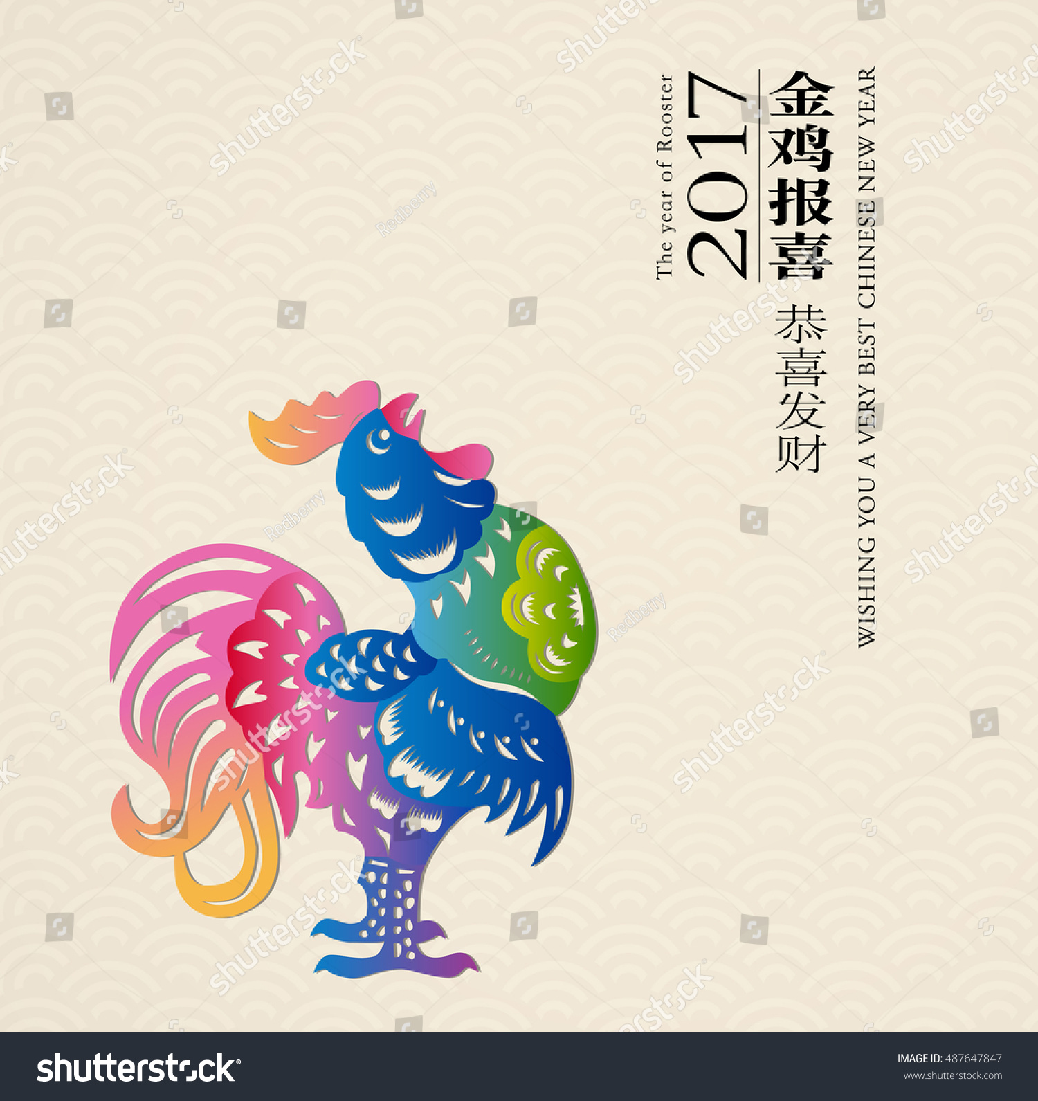 year rooster chinese new year design stock vector 487647847