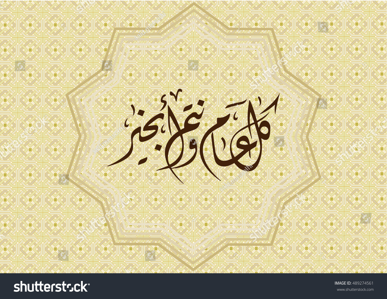 Vector arabic calligraphy eid greeting card stock vector 489274561 vector arabic calligraphy eid greeting card with arabesques pattern background translation may you be well kristyandbryce Image collections