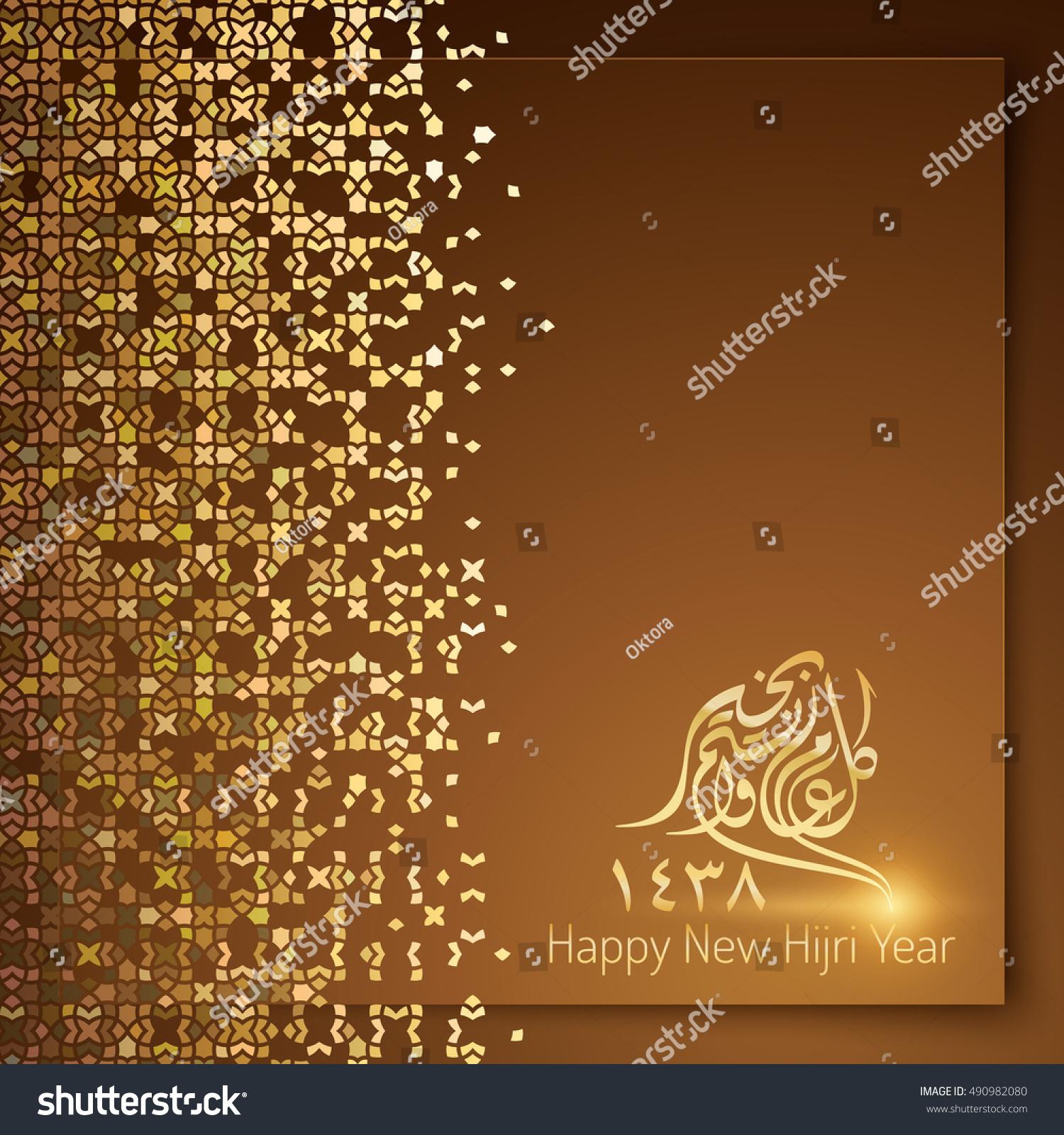 Islamic new hijri year 1438 greeting stock vector 490982080 islamic new hijri year 1438 greeting card template with morocco gold pattern kristyandbryce Images