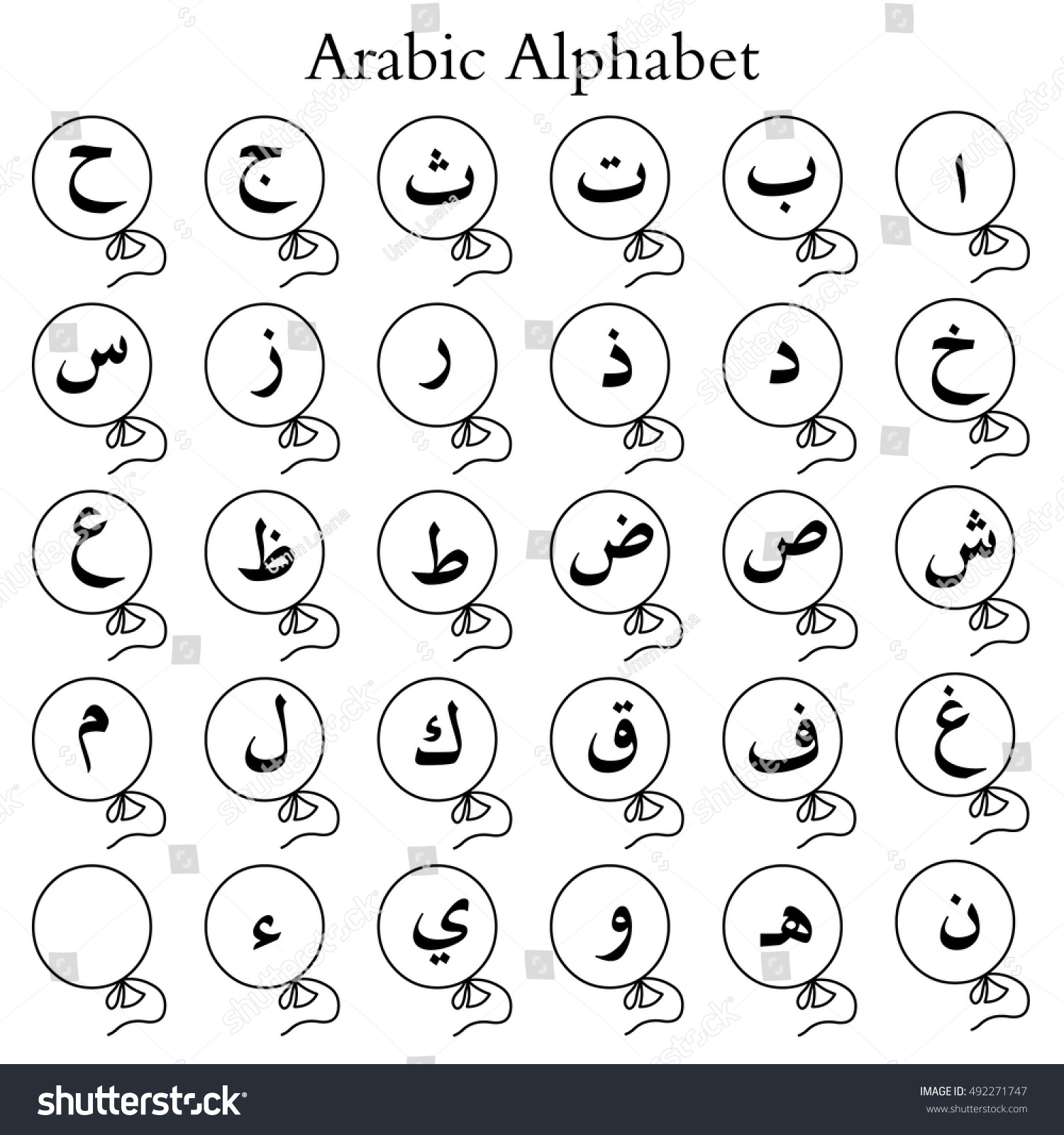 Arabic Alphabet On Balloons Coloring Kids Stock Vector Royalty Free 492271747