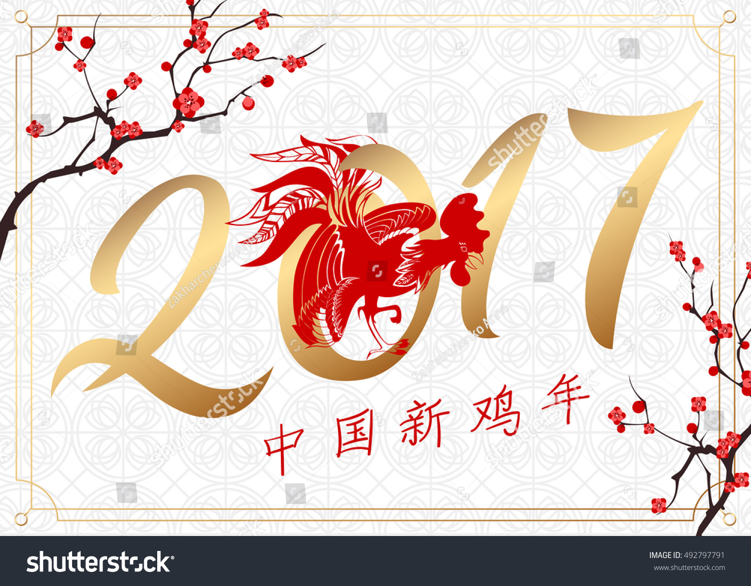 Red Cock Symbol 2017 By Chinese Stock Vector 2018 492797791