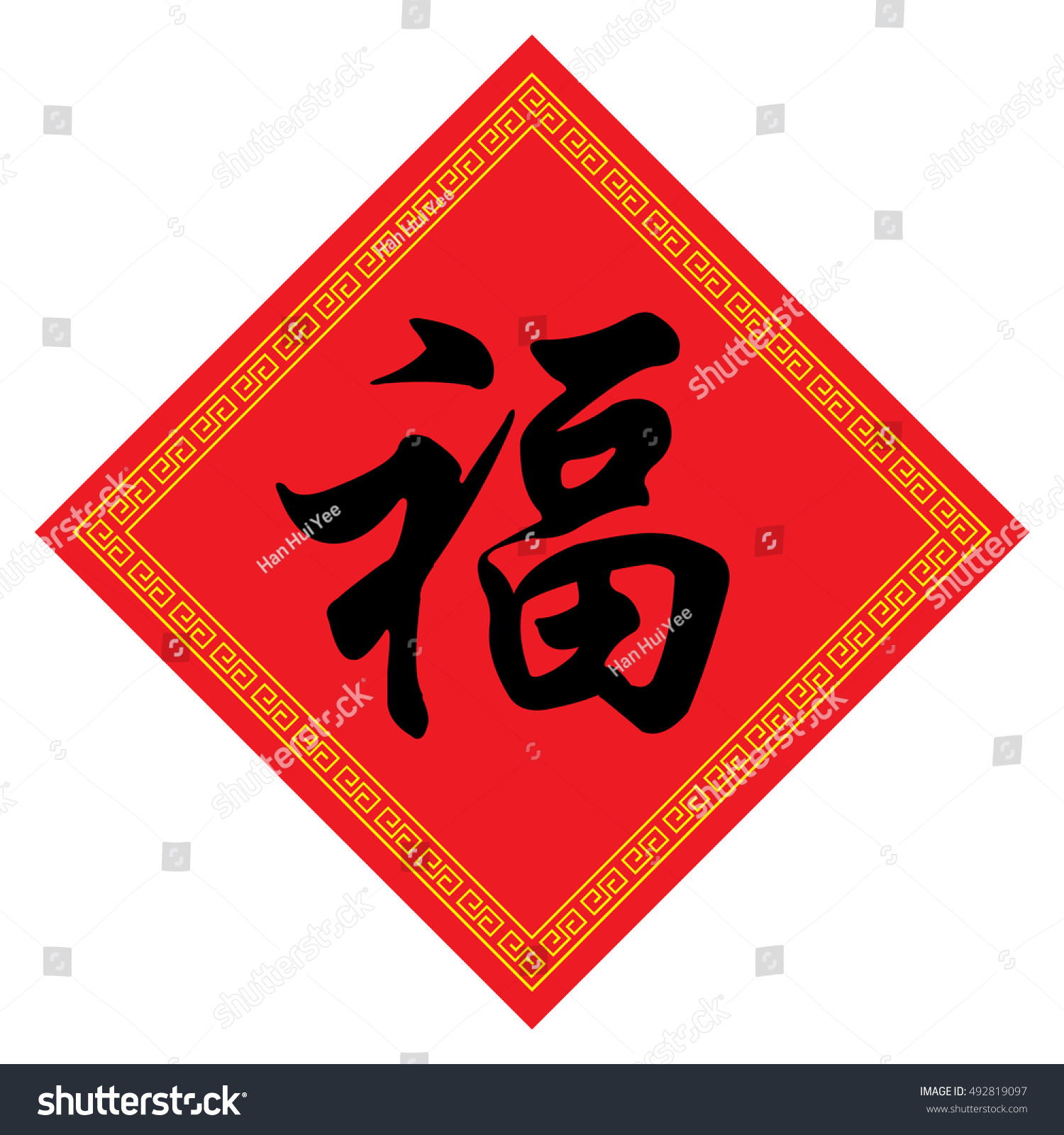 Chinese New Year Decoration Chinese Calligraphy Stock Vector