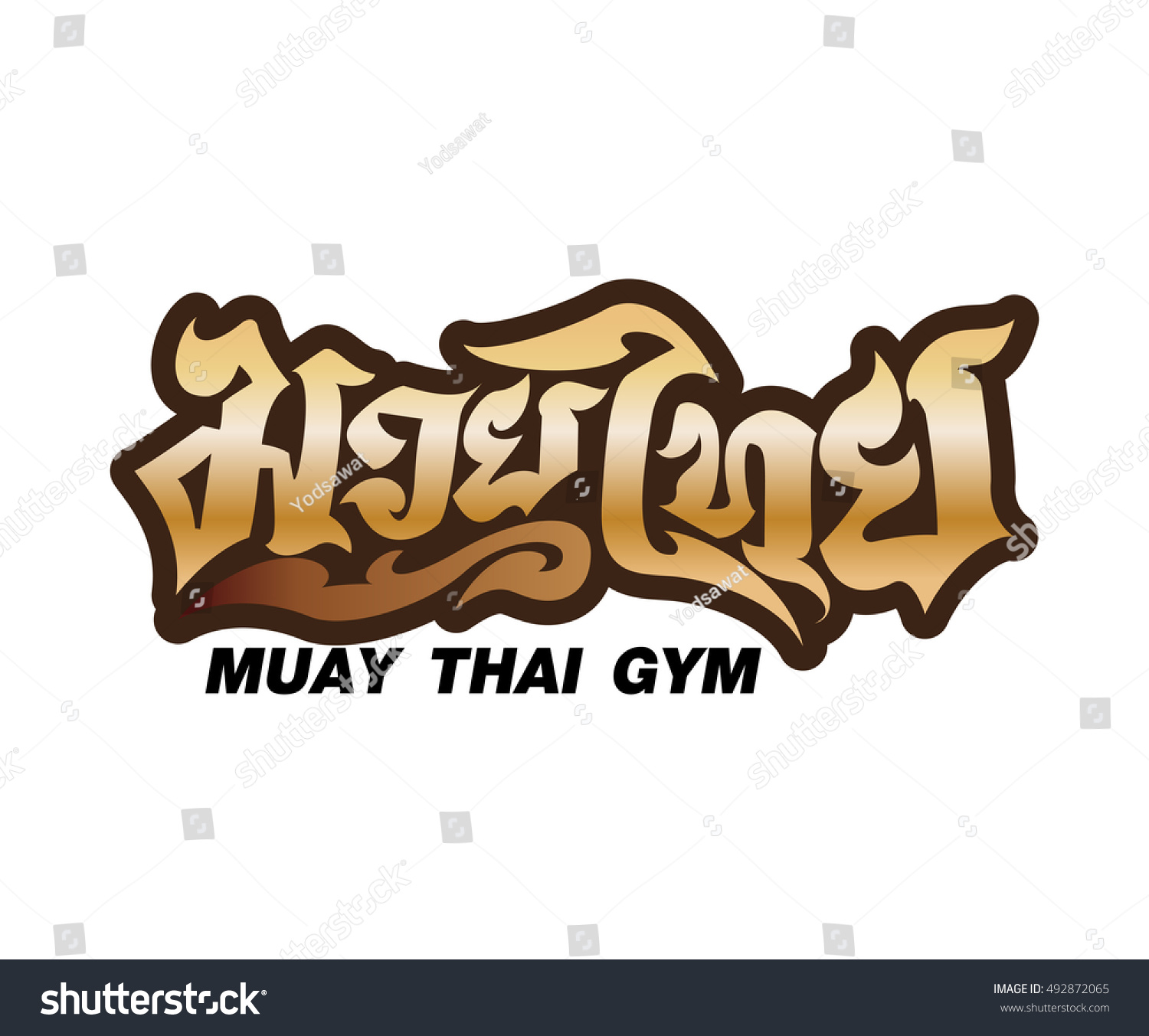 Muay thai in thai writing