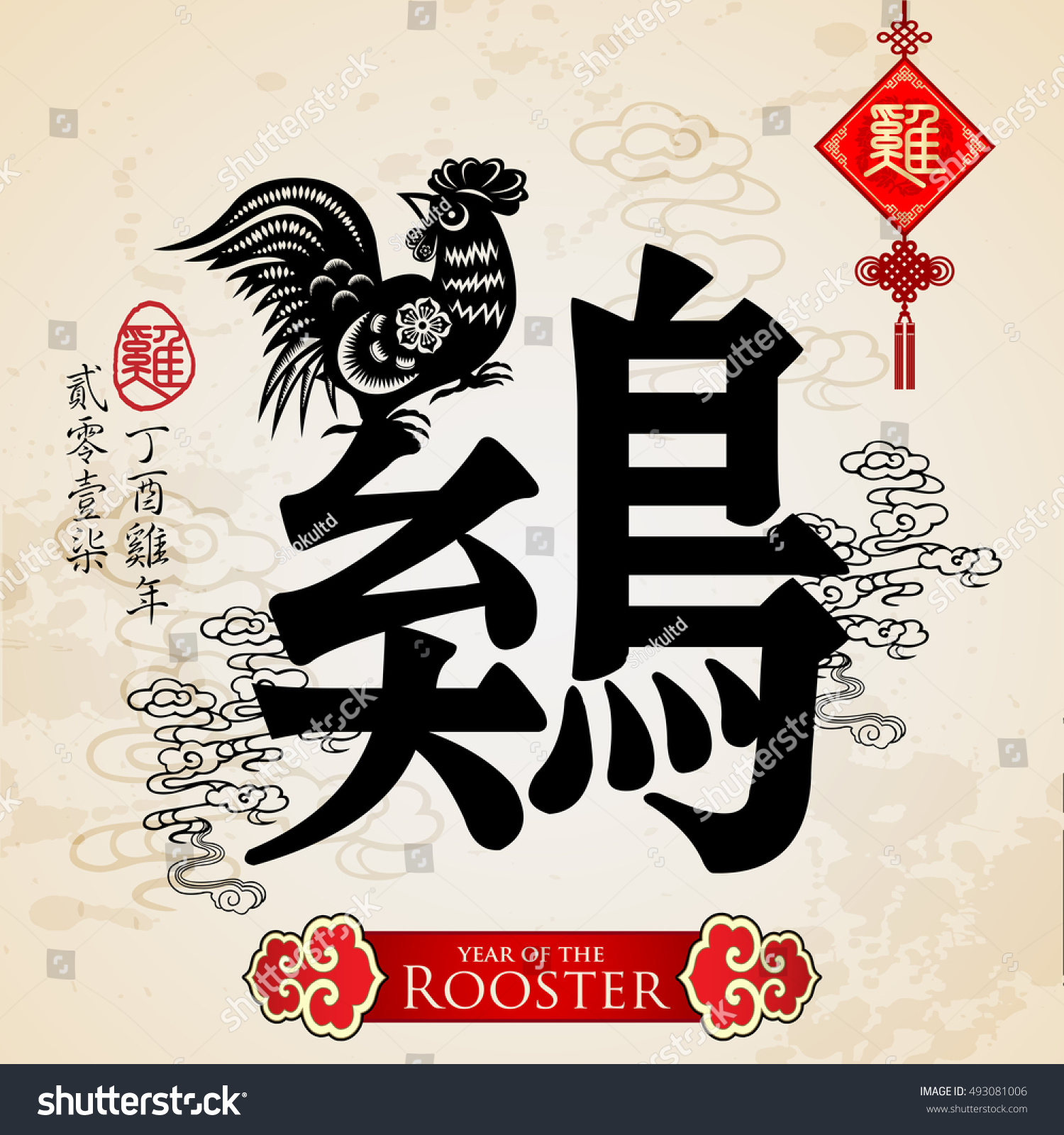 Chinese zodiac rooster with calligraphy design translation