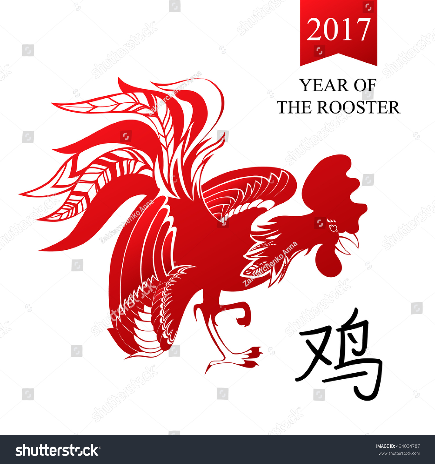 Chinese Calendar Illustration : Fire rooster symbol chinese lunar stock vector