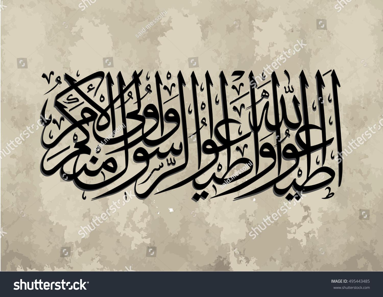 Vector Arabic Calligraphy Illustration Translation Obey