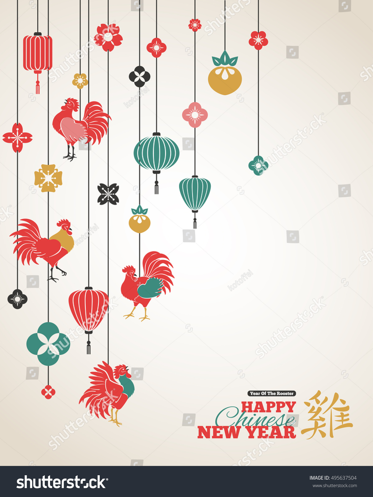 2017 Chinese New Year Greeting Card Stock Vector 495637504 ...