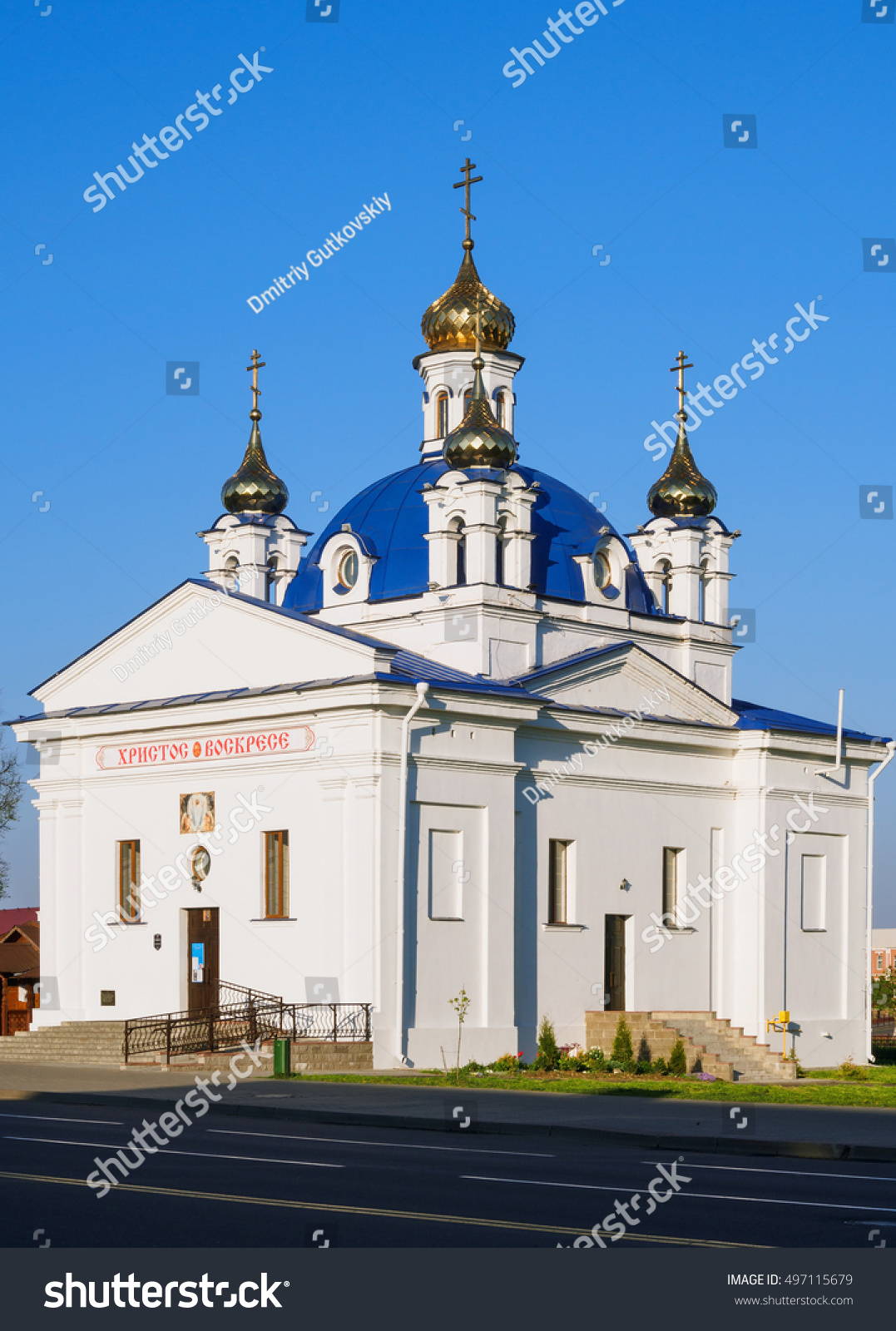 Orthodox Church With Easter Greetings Written On Its Front In Orsha