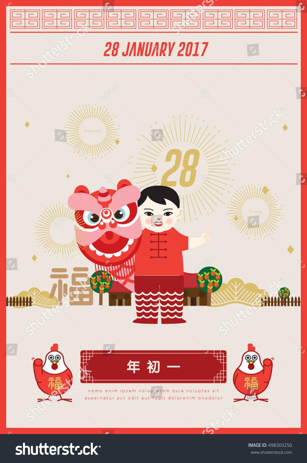 28 January 2017 Chinese Calendar Year Stock Vector Royalty Free