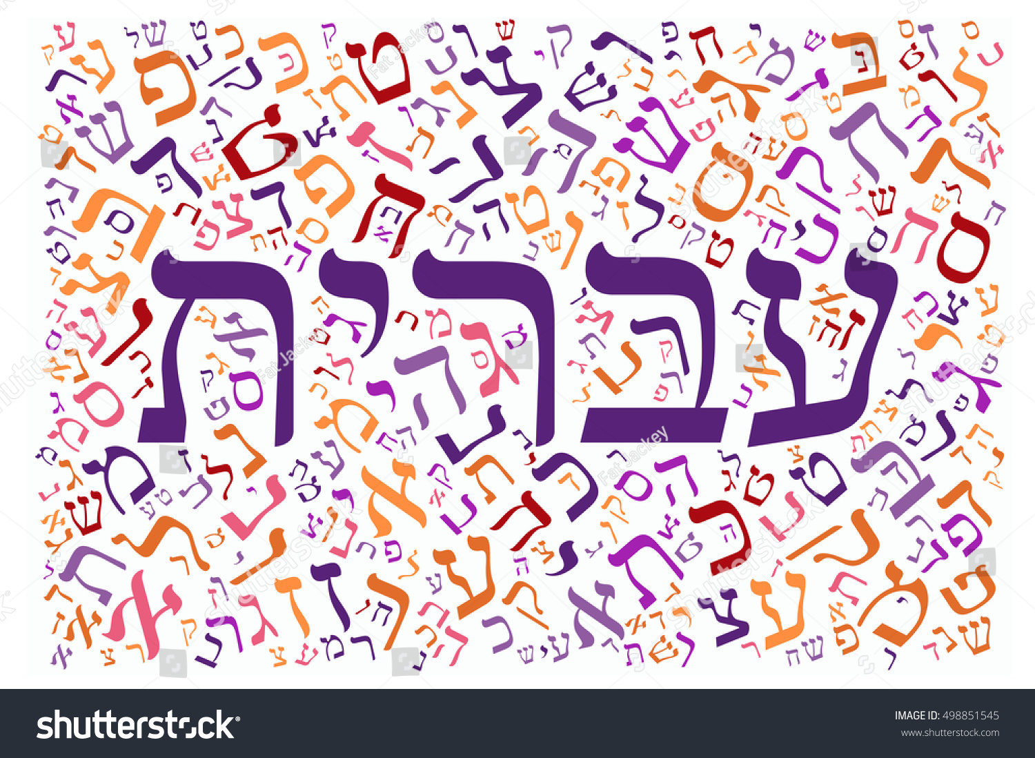 hebrew alphabet texture background word hebrewのイラスト素材