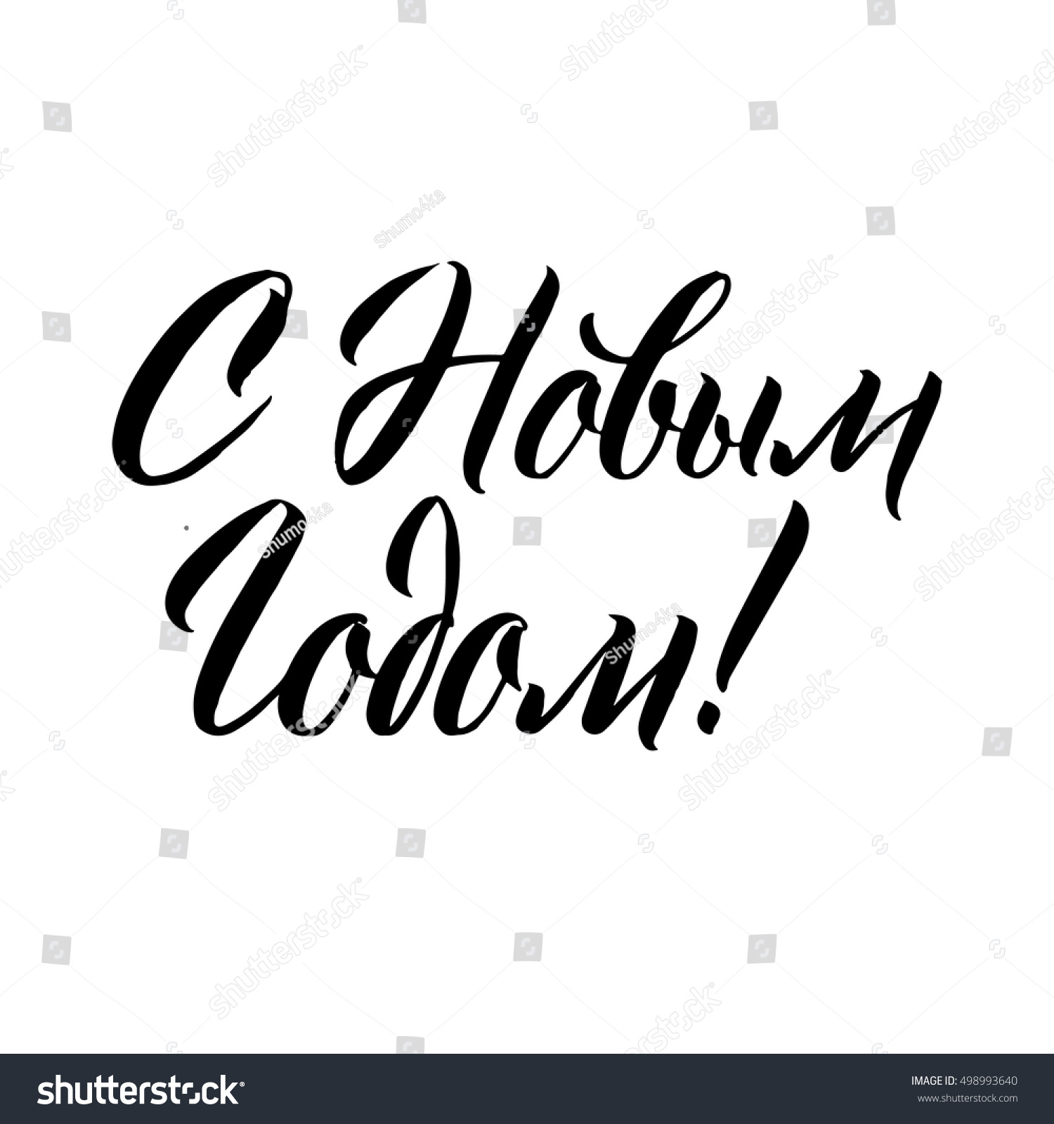 Happy new year russian calligraphy lettering stock vector