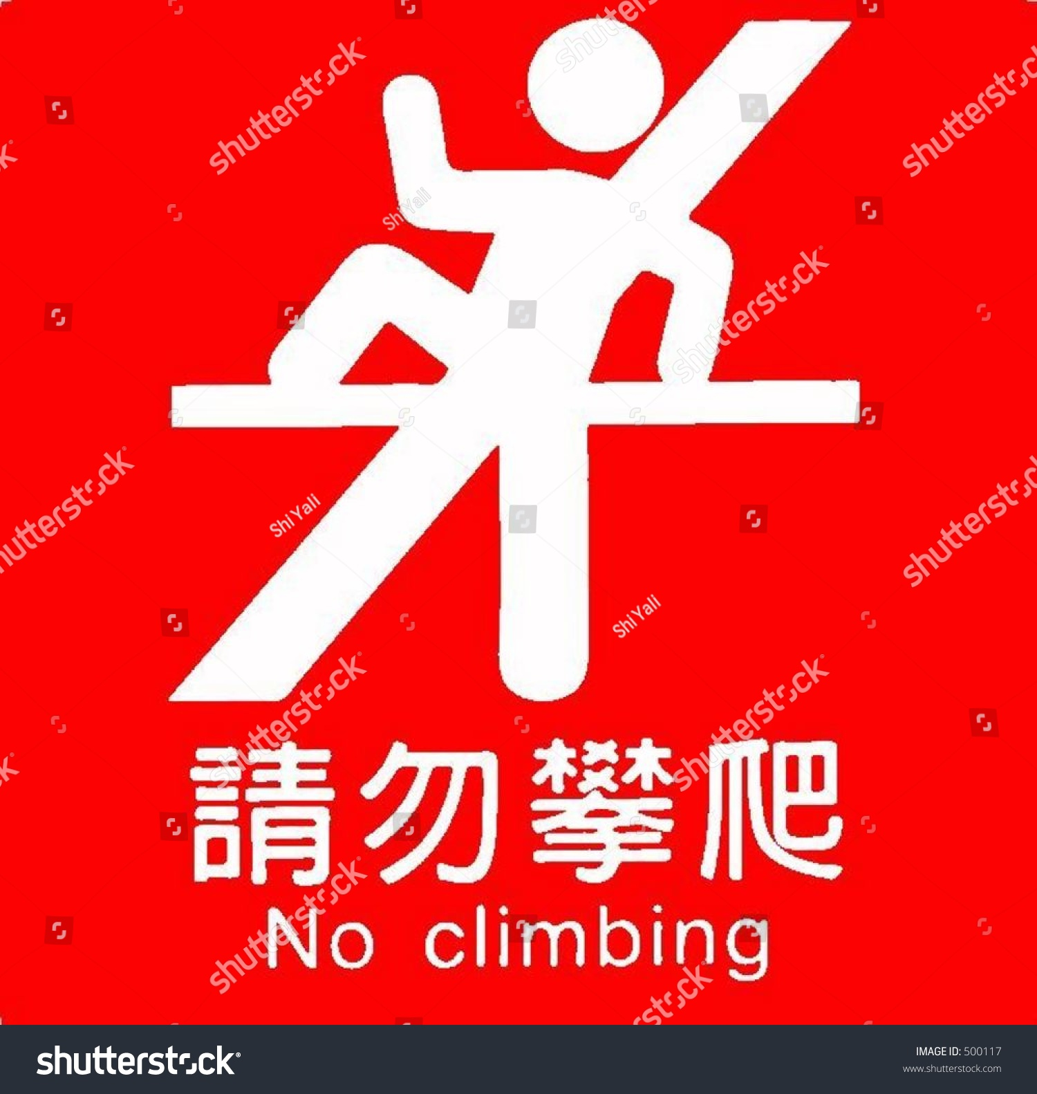 No Climbing Allowed Sign -- In Chinese And English Stock