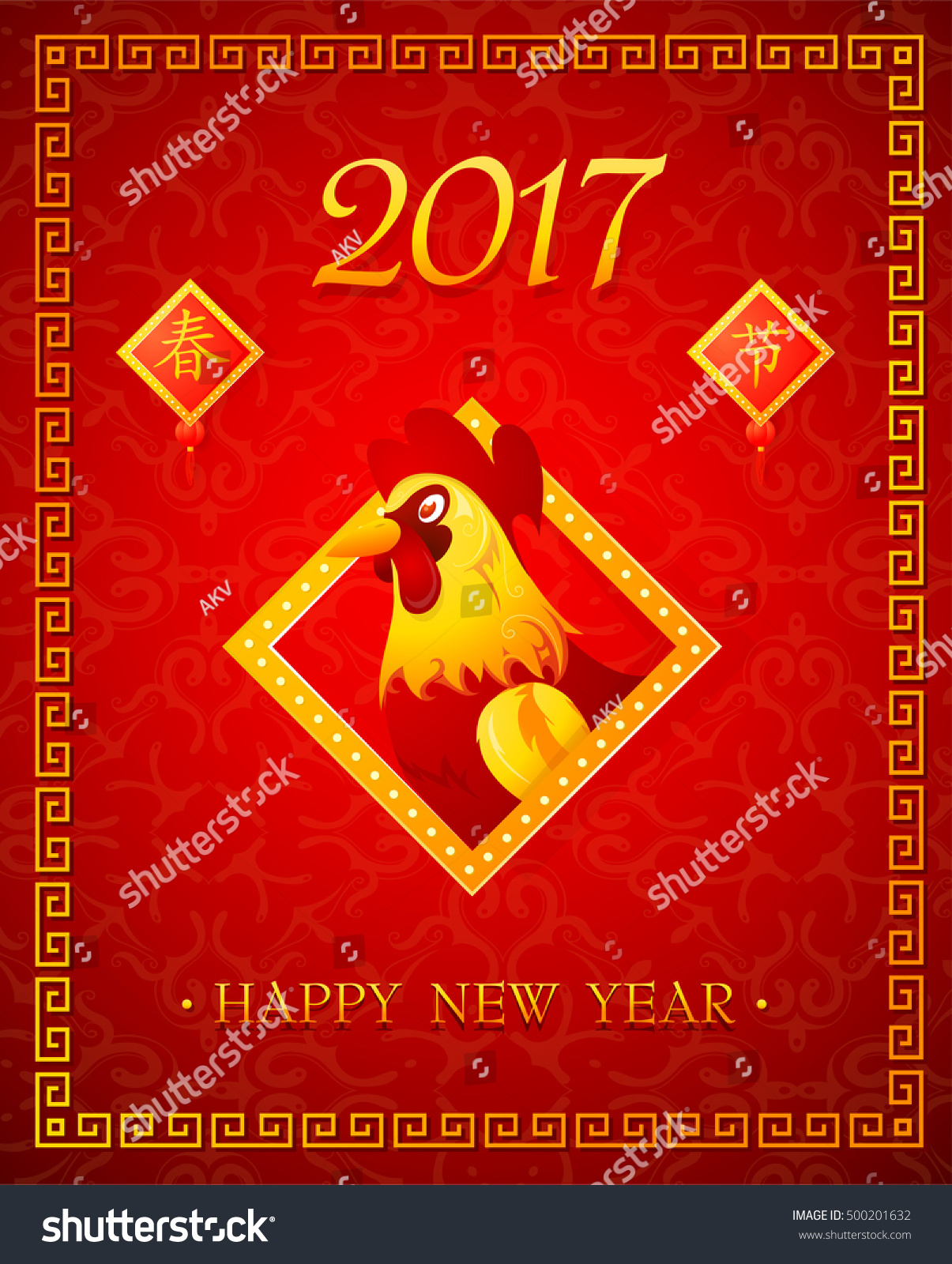 Traditional Greeting Card 2017 Year Rooster Stock Vector Hd Royalty