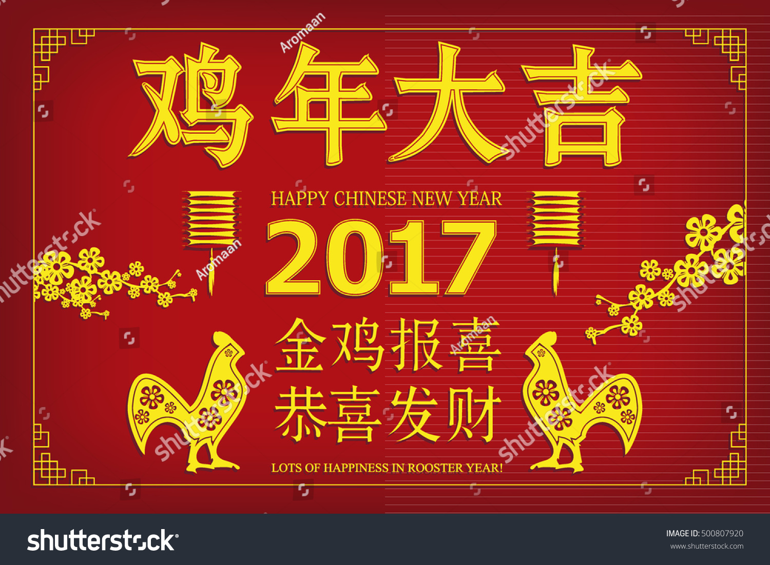 Happy Chinese Year Of The Dog Greeting Card With Text In Chinese