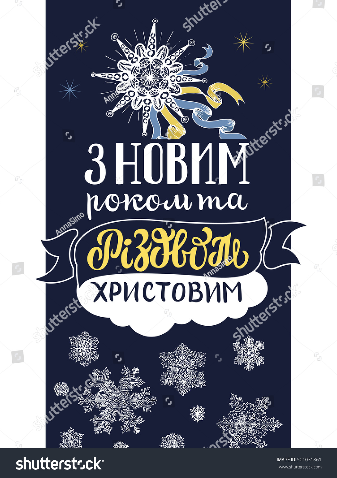 Holiday greeting card poster inscription on stock vector 501031861 holiday greeting card poster with inscription on ukrainian language that translate as happy new year m4hsunfo