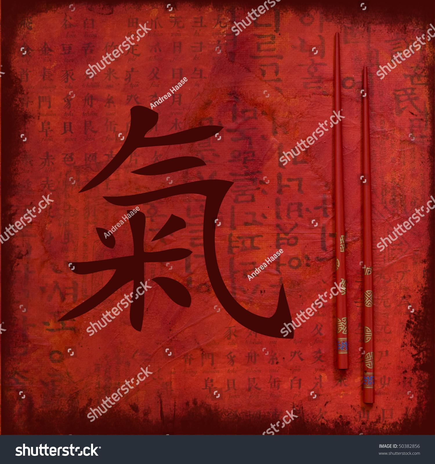 Artwork Chinese Symbol Chi Art Digital Stock Illustration 50382856