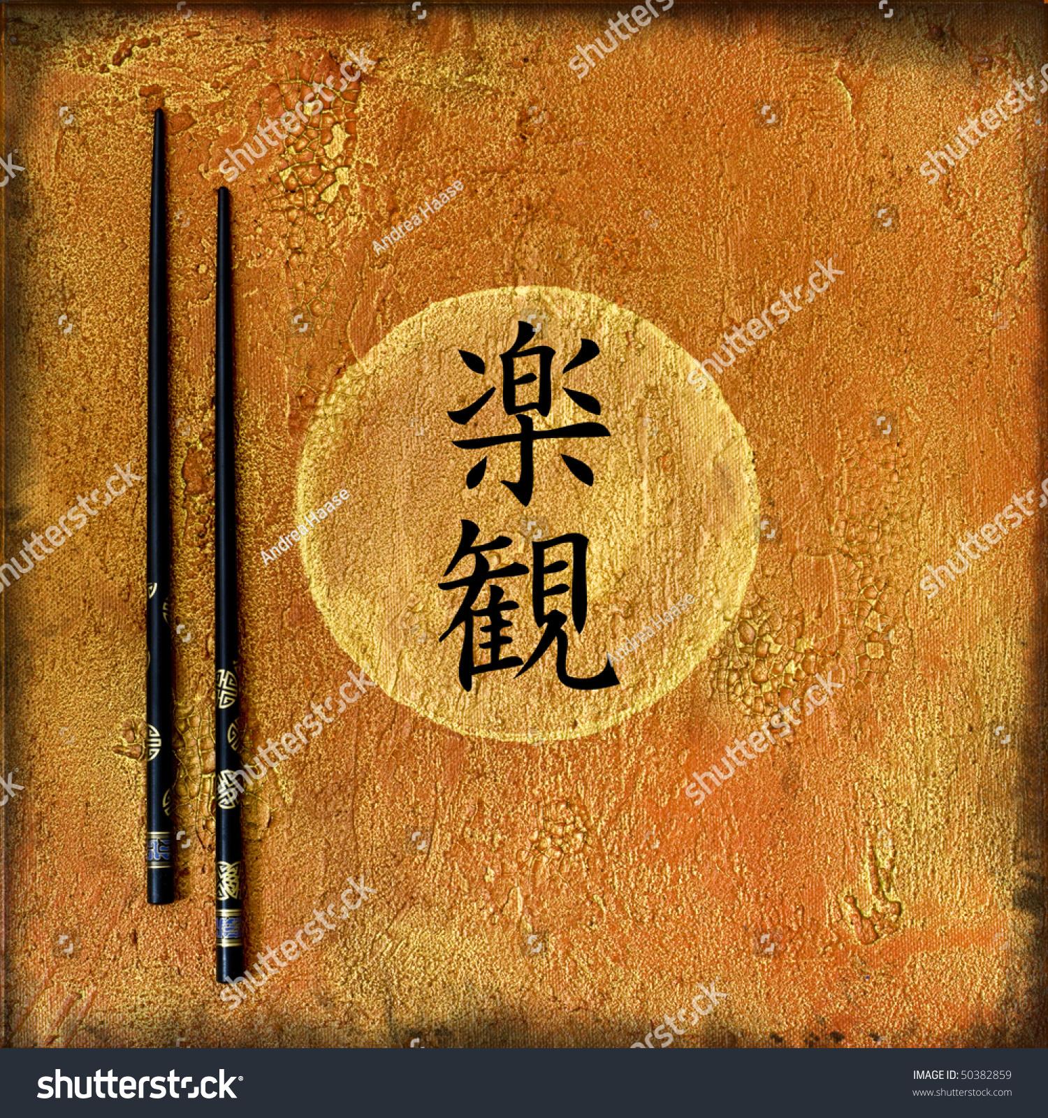 Artwork Chinese Symbol Optimism Art Digital Stock Illustration