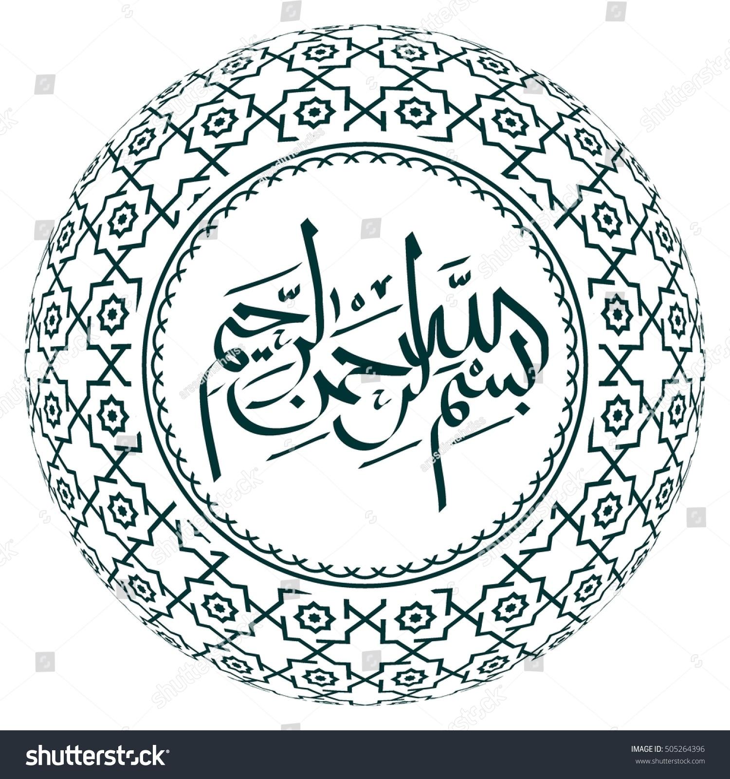 Vector arabic calligraphy translation name prophet stock
