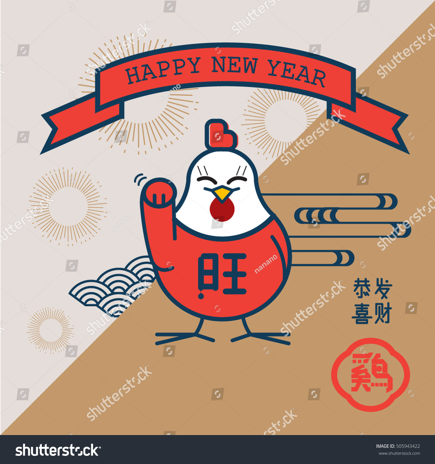 Fortune rooster 2017 chinese new year stock vector 505943422 fortune rooster 2017 chinese new year greetings year of rooster 2017 translation kristyandbryce Image collections
