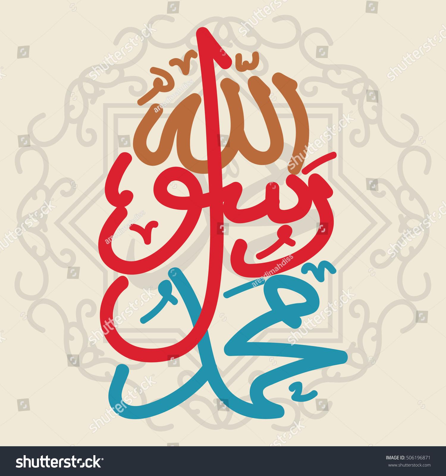 Vector Arabic Calligraphy Translation Name Prophet Stock Vector