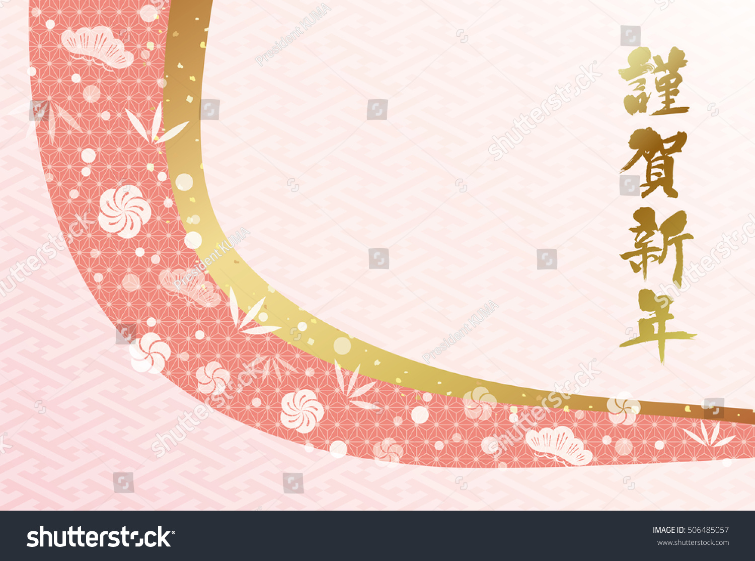 Japanese New Year Postcard Zrom