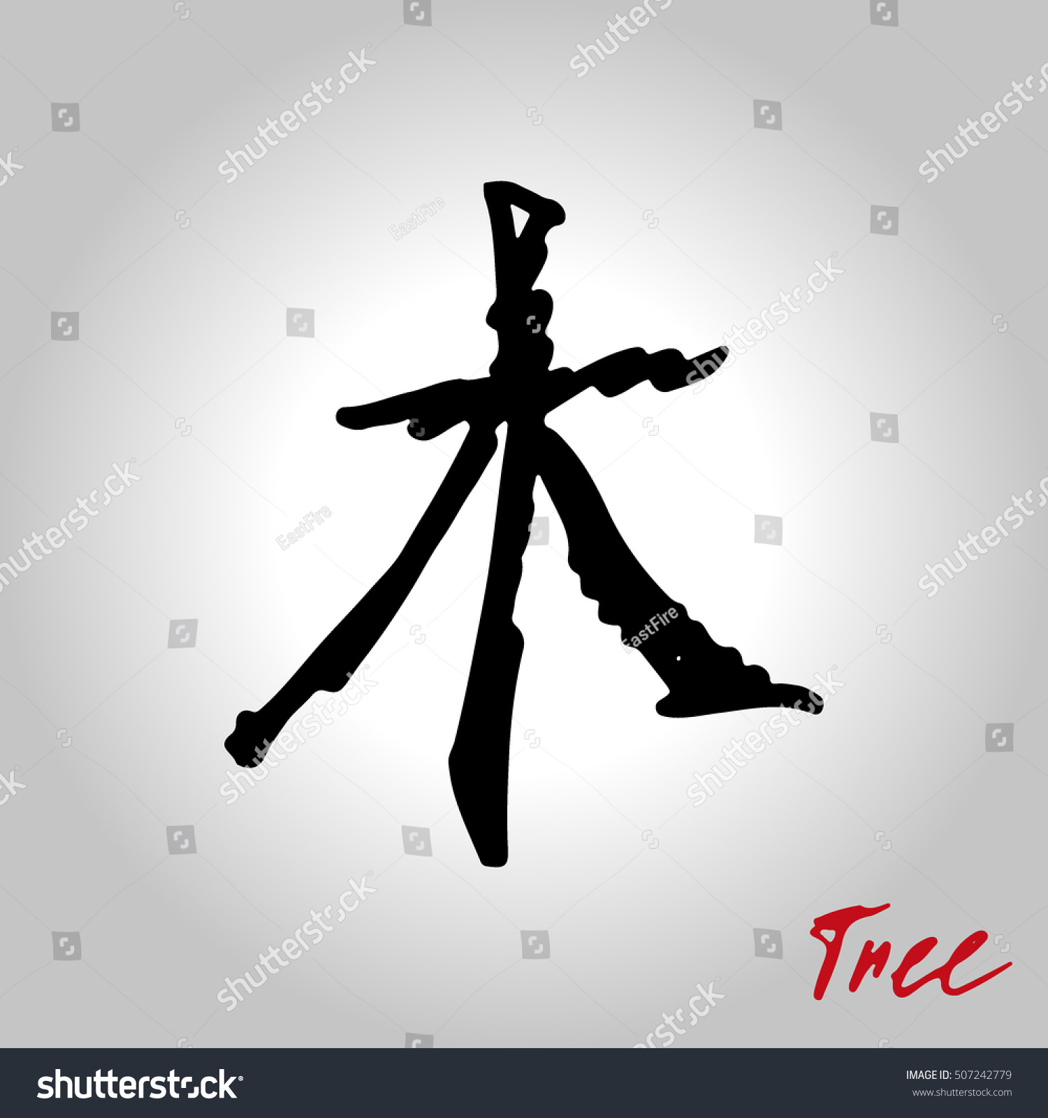 Five feng shui elements set chinese stock vector 507242779 five feng shui elements set chinese wu xing symbols translation of chinese hieroglyphs buycottarizona