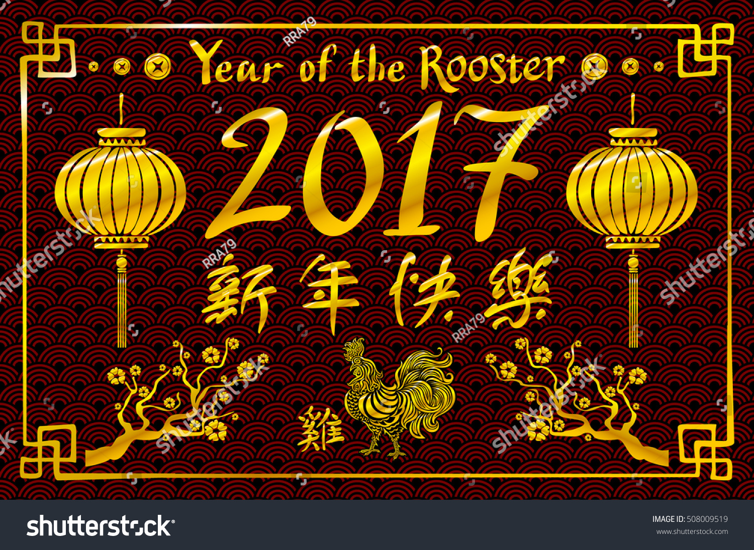 Gold 2017 new year chinese symbol stock vector 508009519 shutterstock gold 2017 new year with chinese symbol of rooster dragon fish scales background art buycottarizona Gallery