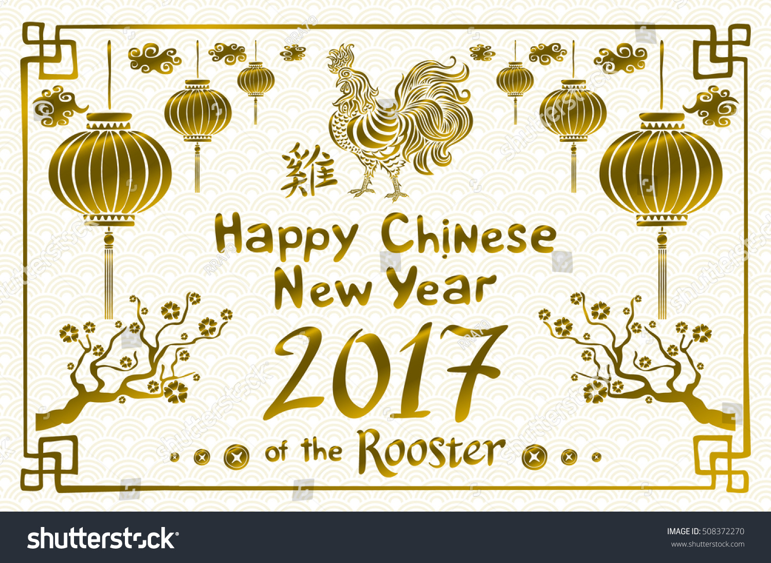 Gold 2017 new year chinese symbol stock vector 508372270 shutterstock gold 2017 new year with chinese symbol of rooster dragon fish scales background art buycottarizona Gallery