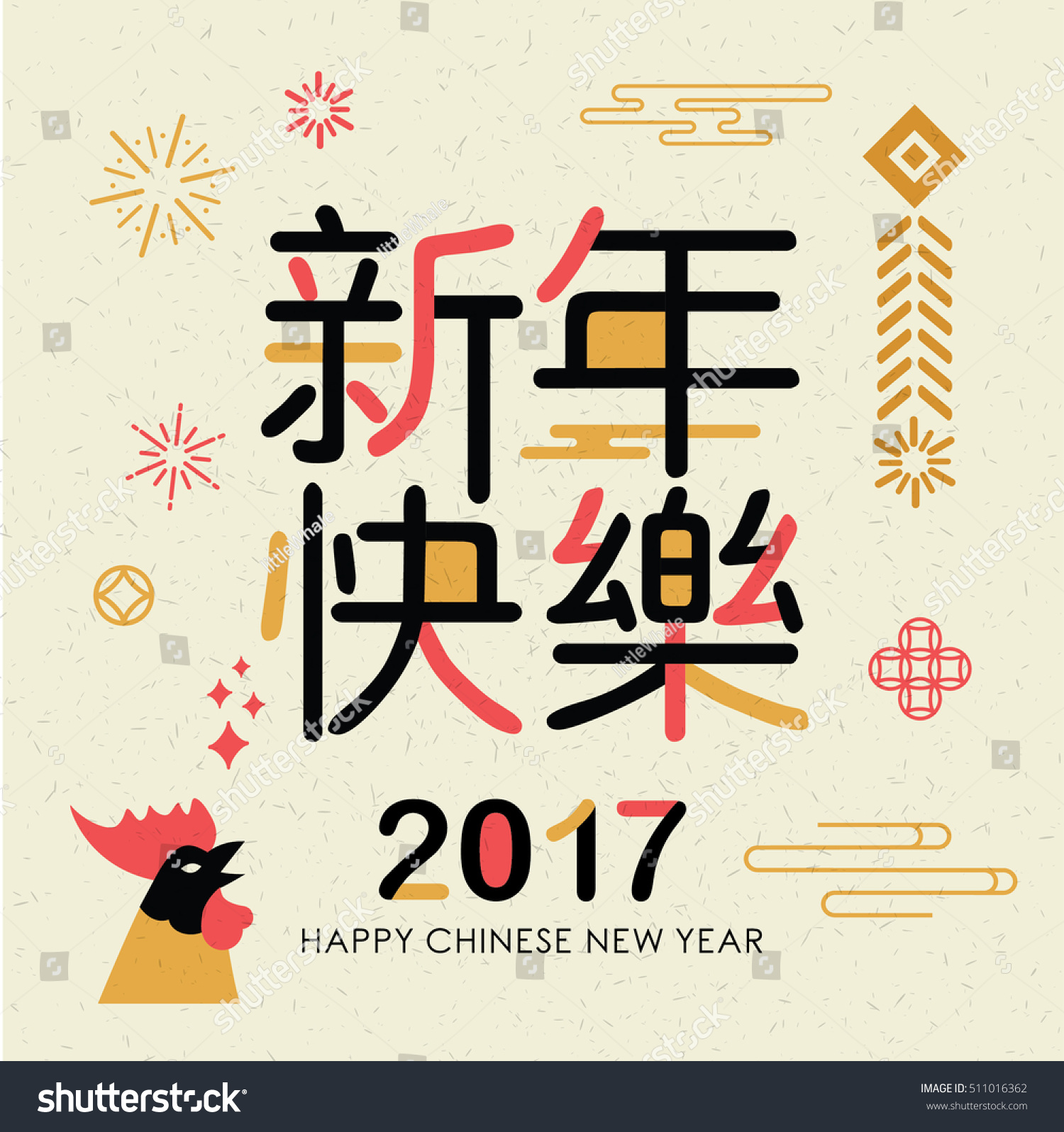2017 chinese new year card year stock vector 511016362 shutterstock 2017 chinese new year card year of the rooster big chinese wording translation kristyandbryce Choice Image