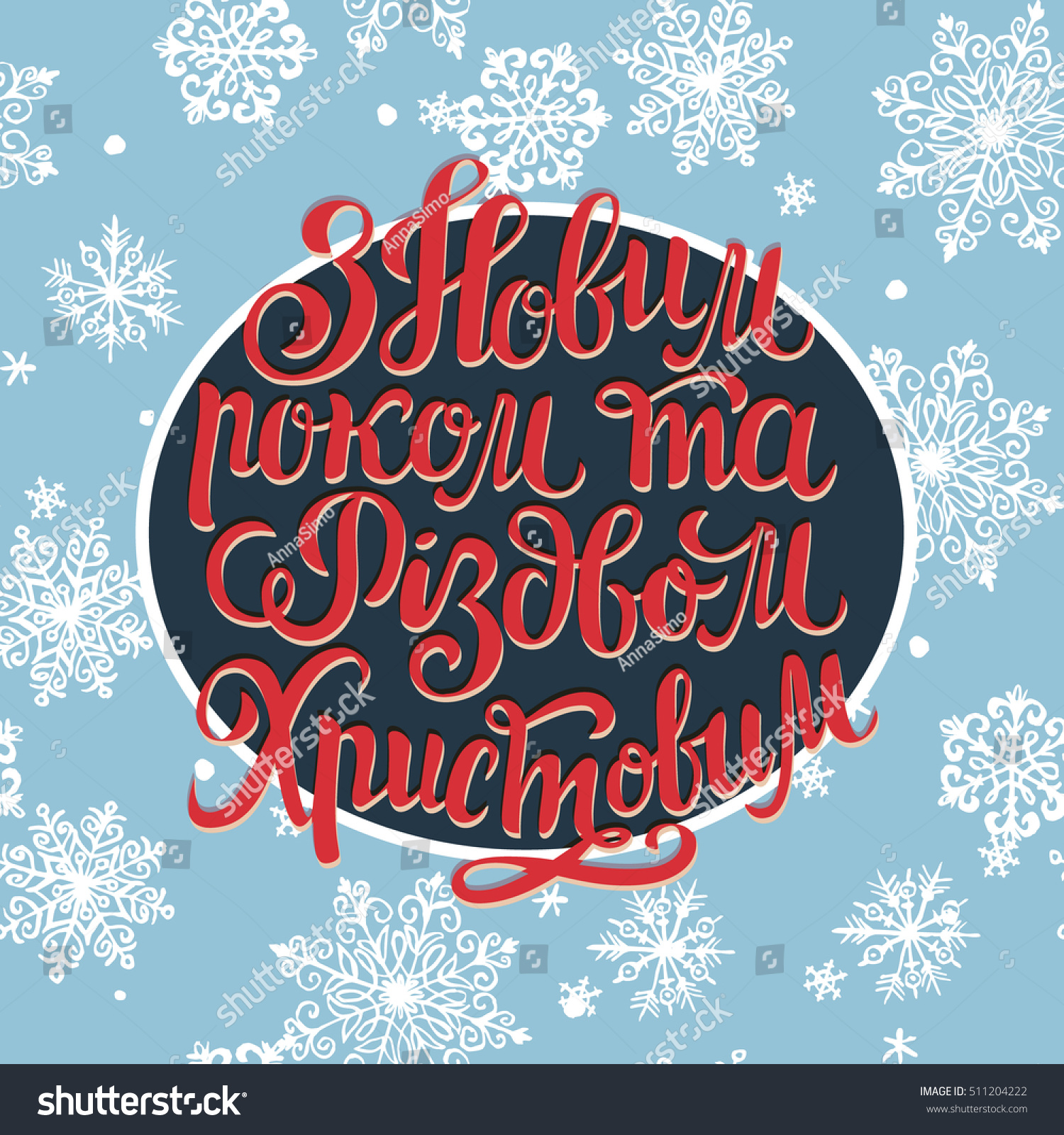 new year congratulatory poster with hand made lettering and snowballs inscription in the ukrainian language