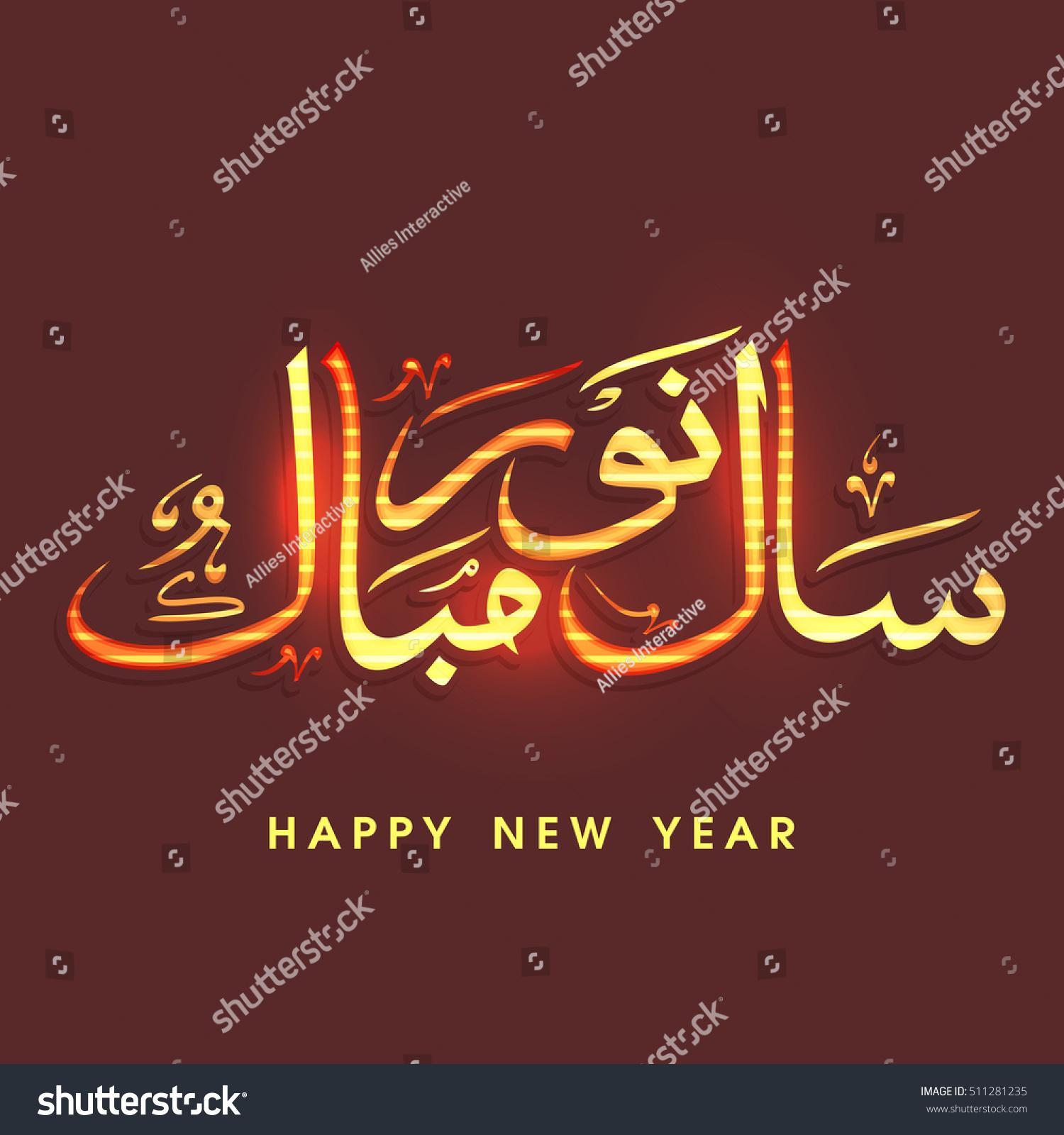 Glossy arabic islamic calligraphy text naya stock vector 511281235 glossy arabic islamic calligraphy of text naya saal mubarak ho happy new year kristyandbryce Gallery