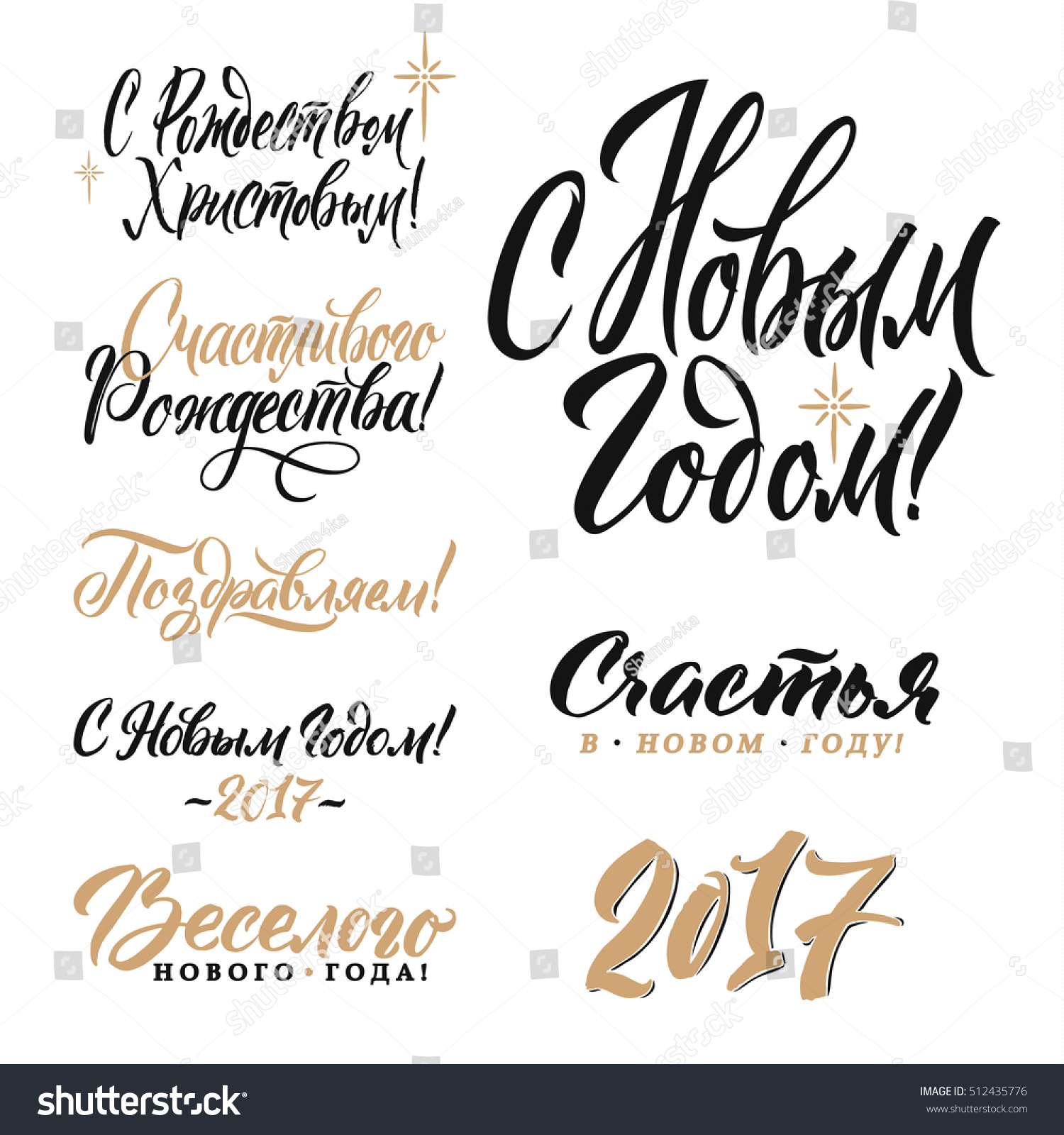 Merry christmas happy new year russian stock vector 512435776 merry christmas and happy new year russian calligraphy set greeting card design set on white kristyandbryce Choice Image