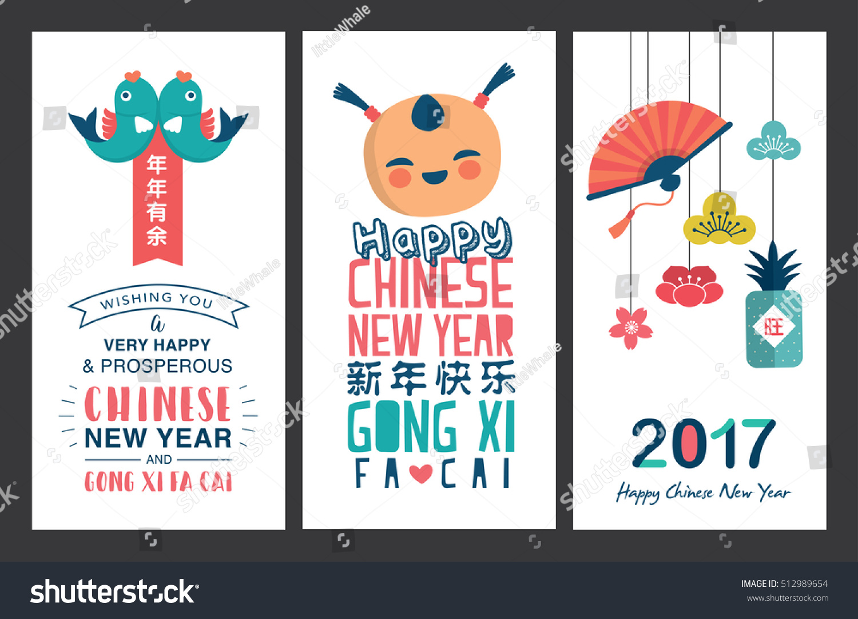 Set chinese new year card chinese wording stock vector 512989654 set of chinese new year card chinese wording translation left have a abundant kristyandbryce Choice Image
