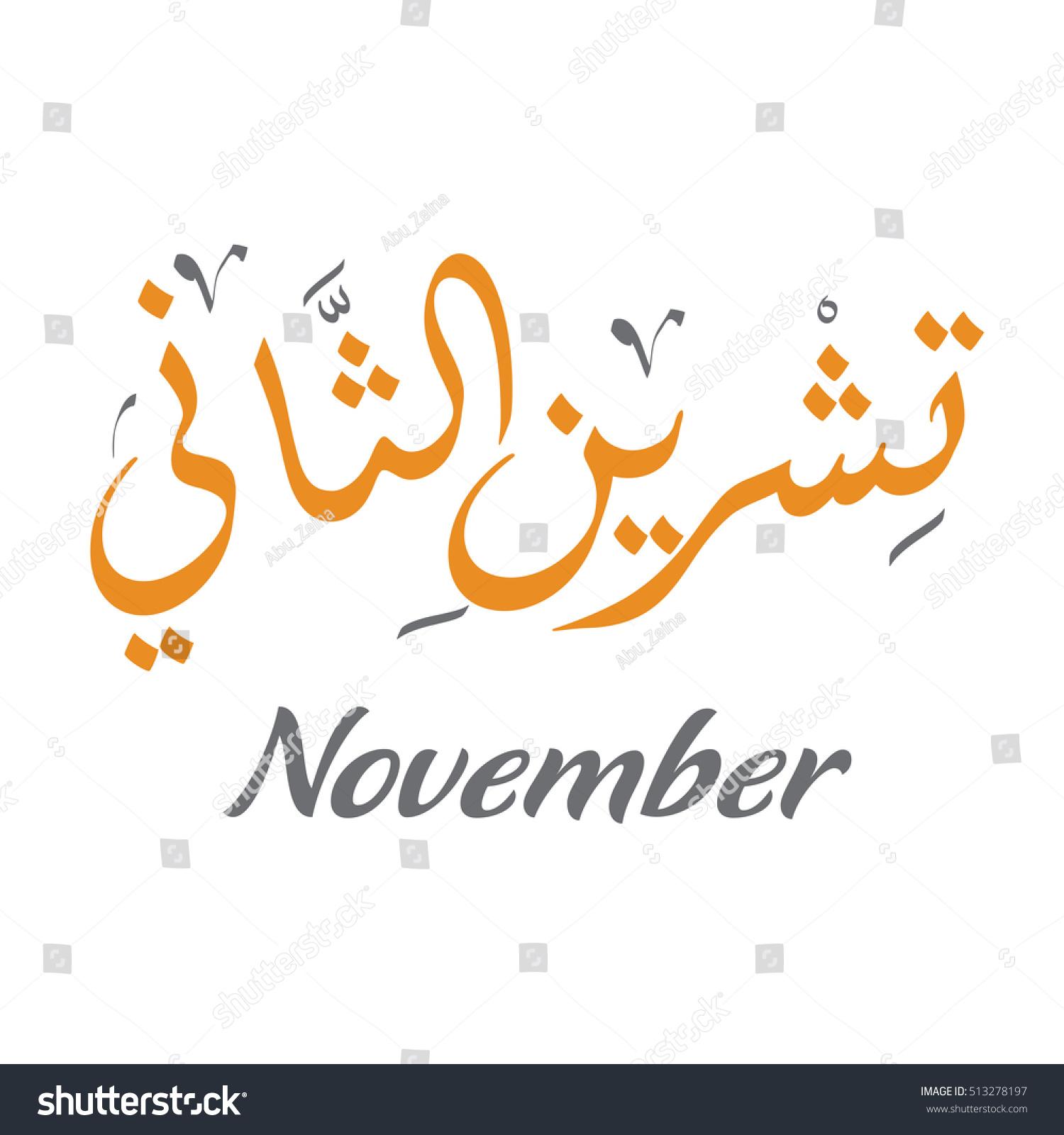 November Teshreenthany Arabic Calligraphy Design Type